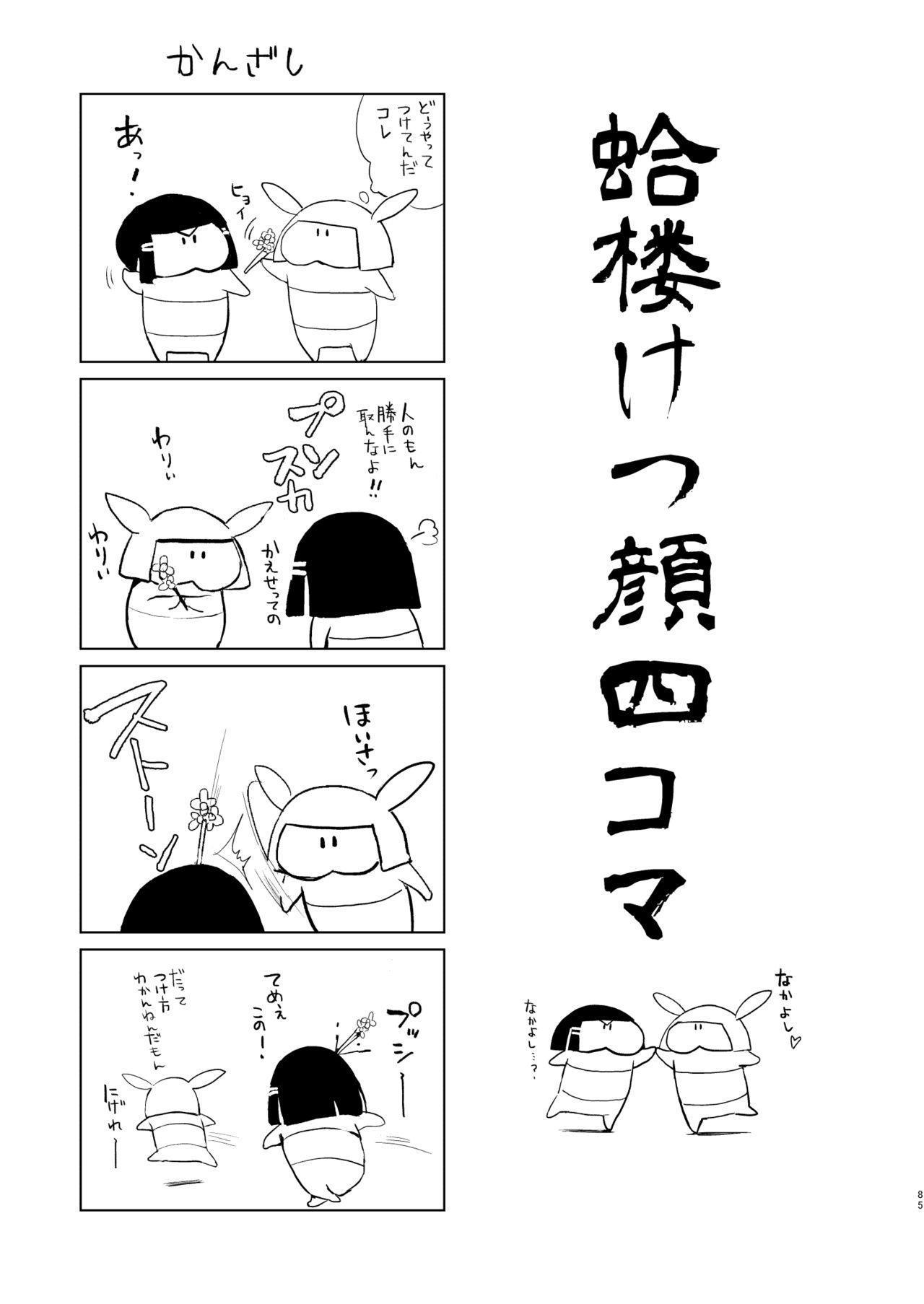 Umugairou Sairokubon 2 85