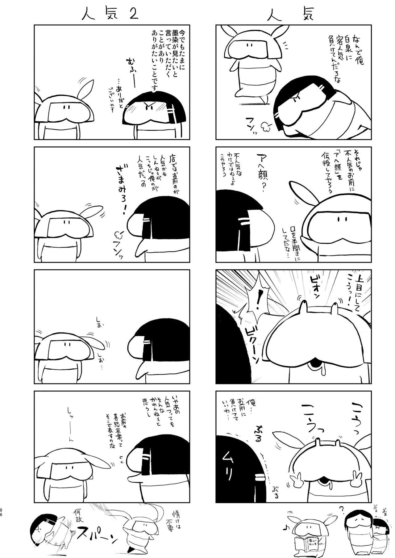 Umugairou Sairokubon 2 86
