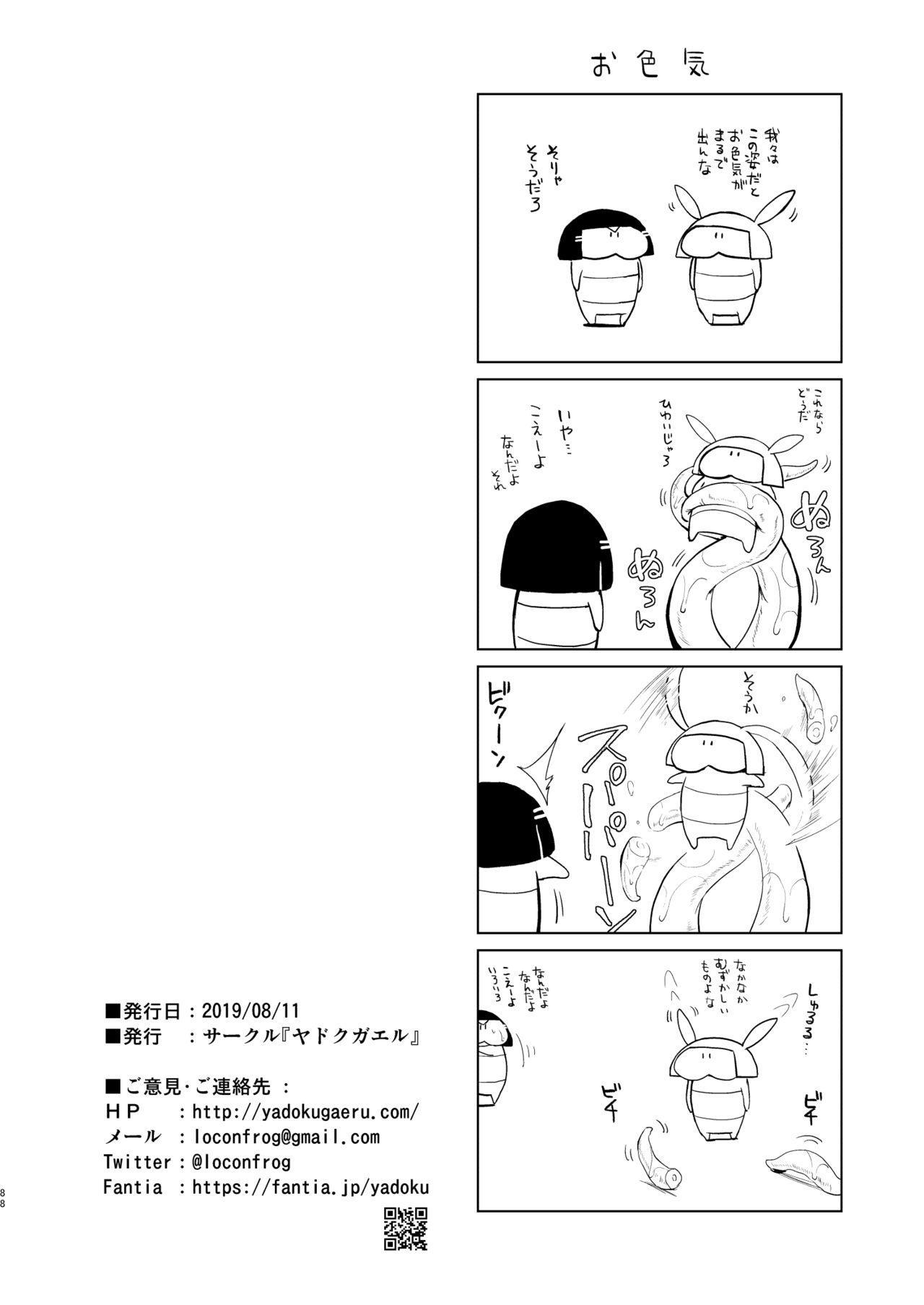 Umugairou Sairokubon 2 88