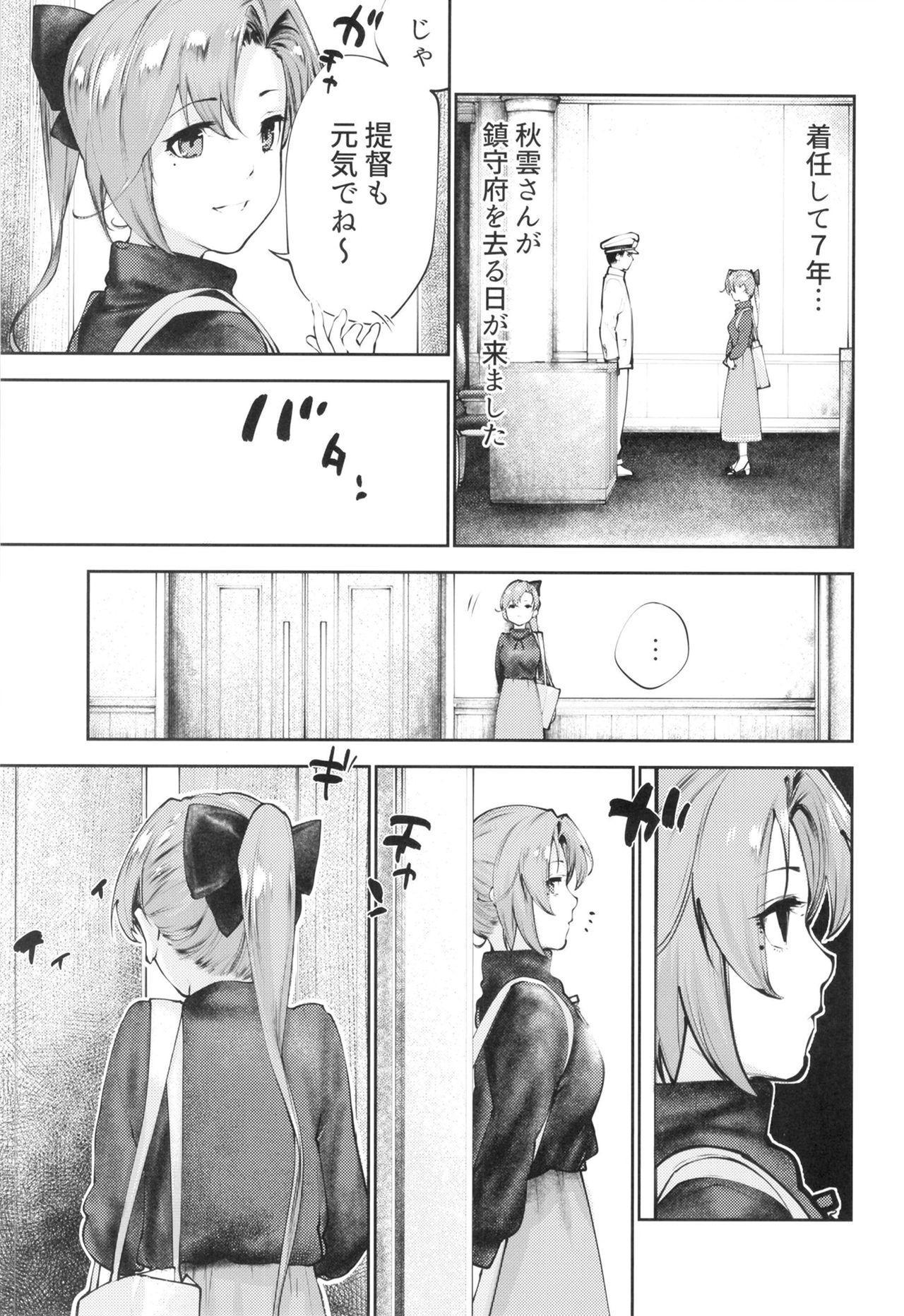 [kitsunenotera (bouko)] Kou demo Shinakya Akigumo-san 25-sai ga Teitoku to Hameru Kikai Isshou Konai desho (Kantai Collection -KanColle-) [Digital] 2