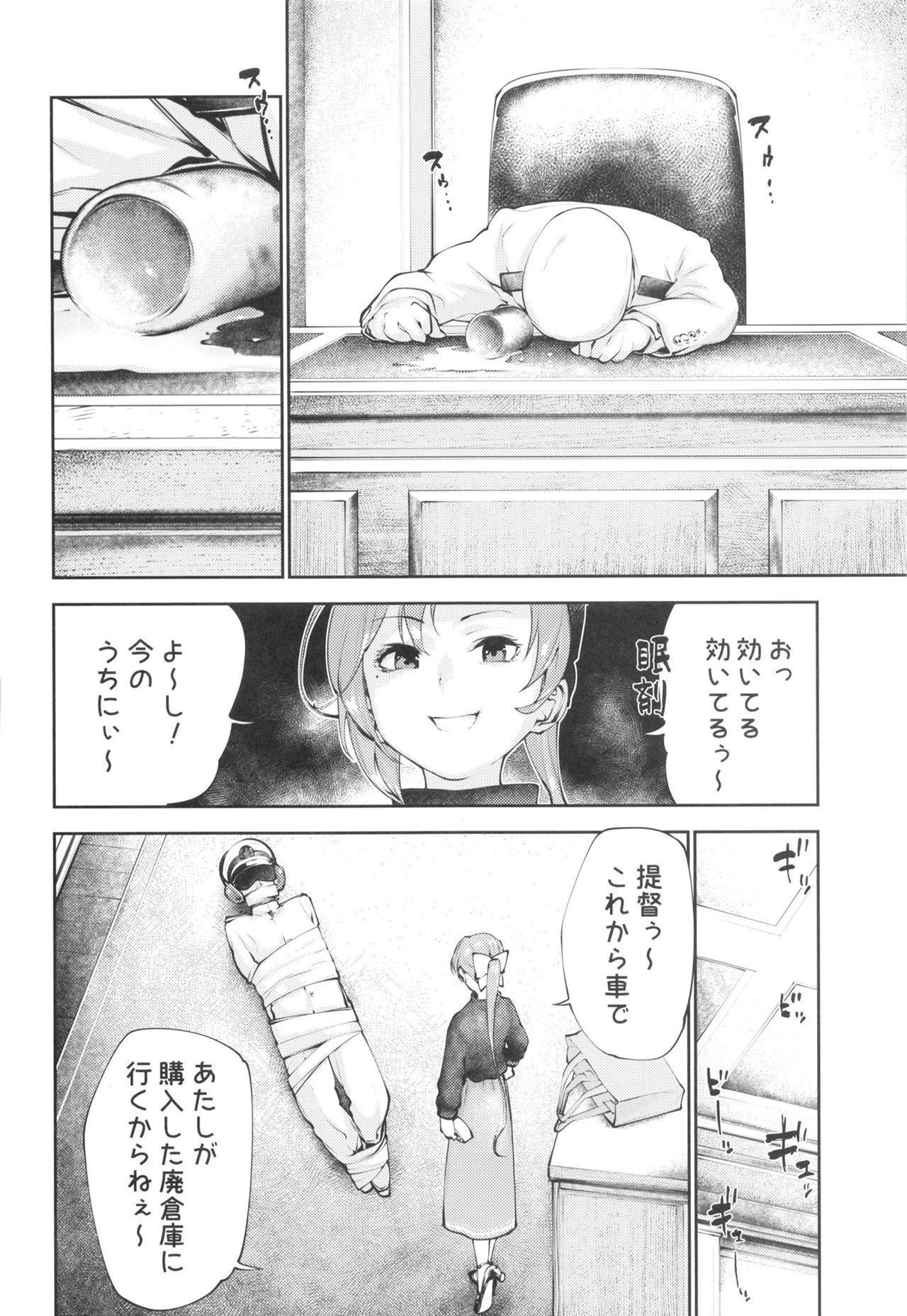 [kitsunenotera (bouko)] Kou demo Shinakya Akigumo-san 25-sai ga Teitoku to Hameru Kikai Isshou Konai desho (Kantai Collection -KanColle-) [Digital] 3