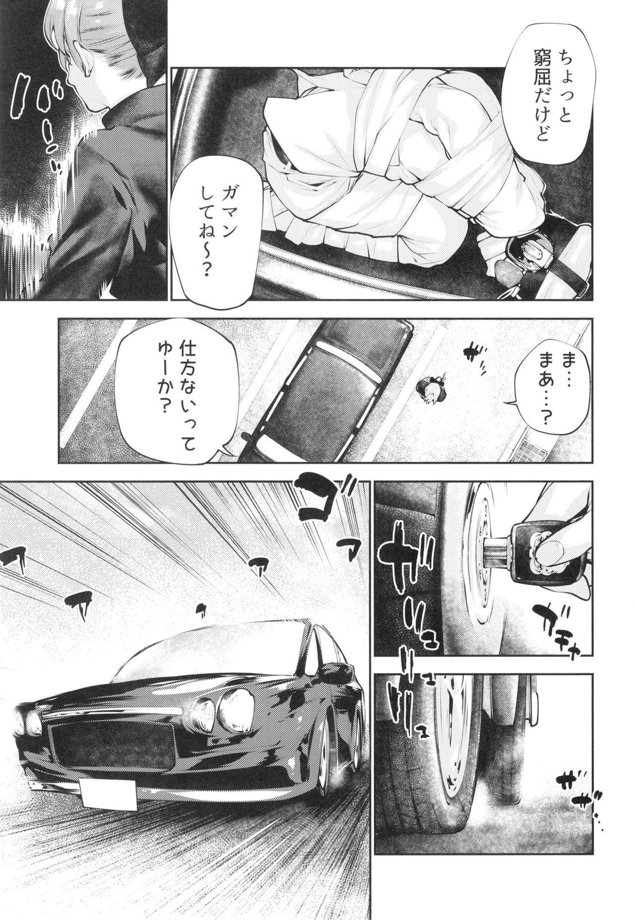 [kitsunenotera (bouko)] Kou demo Shinakya Akigumo-san 25-sai ga Teitoku to Hameru Kikai Isshou Konai desho (Kantai Collection -KanColle-) [Digital] 4
