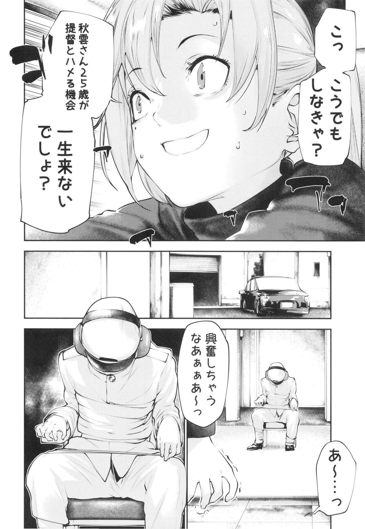 [kitsunenotera (bouko)] Kou demo Shinakya Akigumo-san 25-sai ga Teitoku to Hameru Kikai Isshou Konai desho (Kantai Collection -KanColle-) [Digital] 5