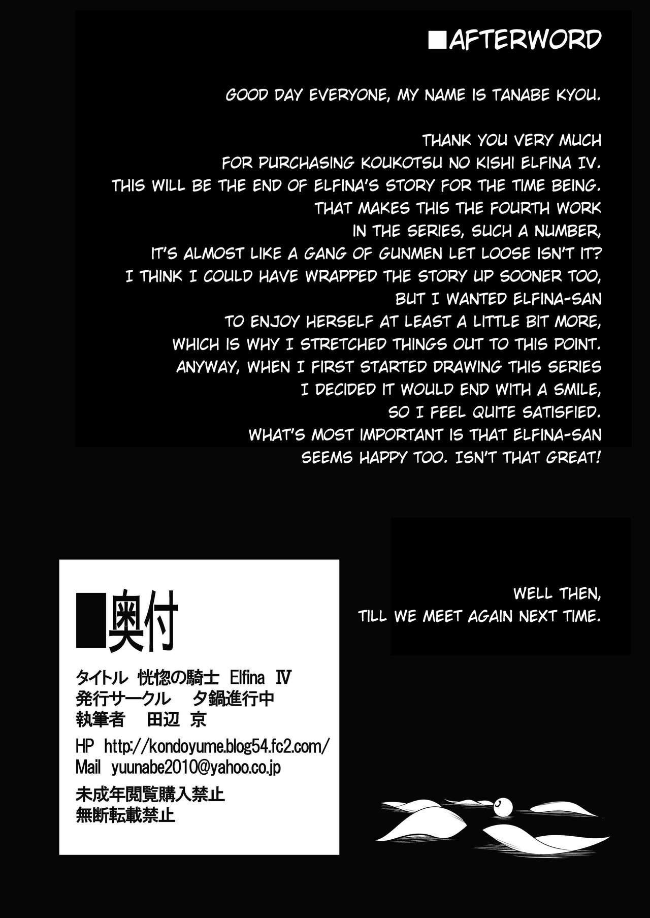 Koukotsu no Kishi Elfina IV 32