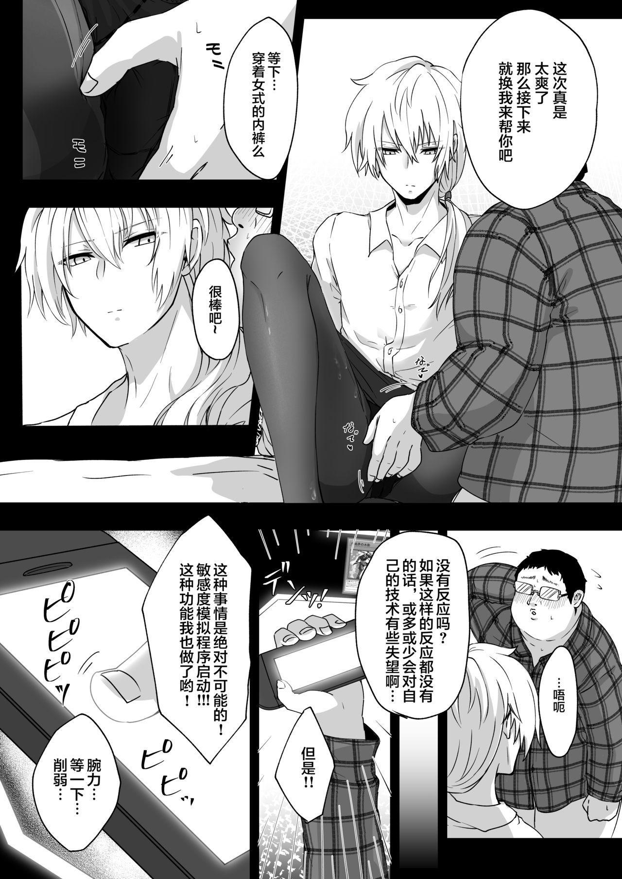 Shitsuryou o Motta Solid Vision, Saikou kayo 17