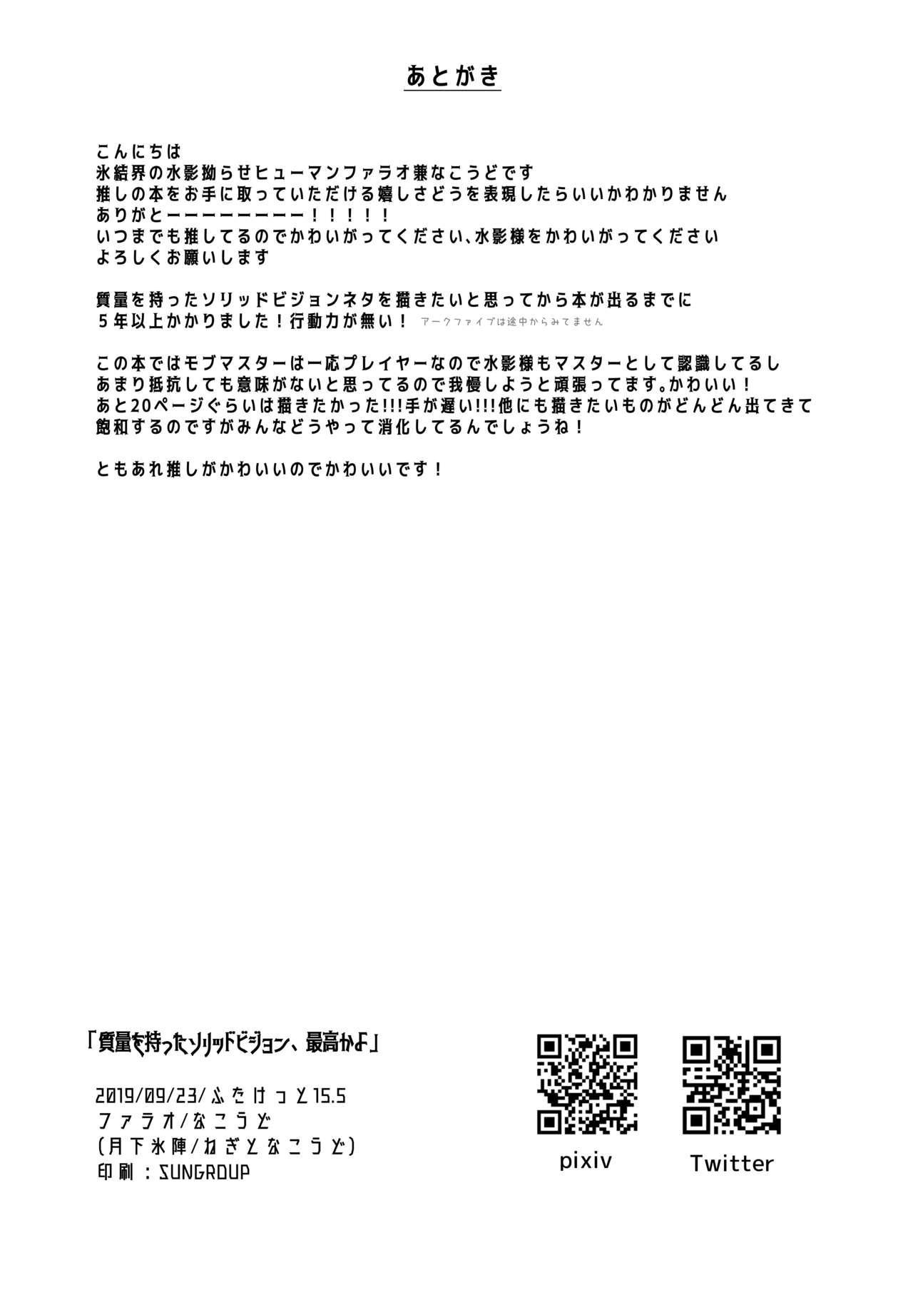 Shitsuryou o Motta Solid Vision, Saikou kayo 26