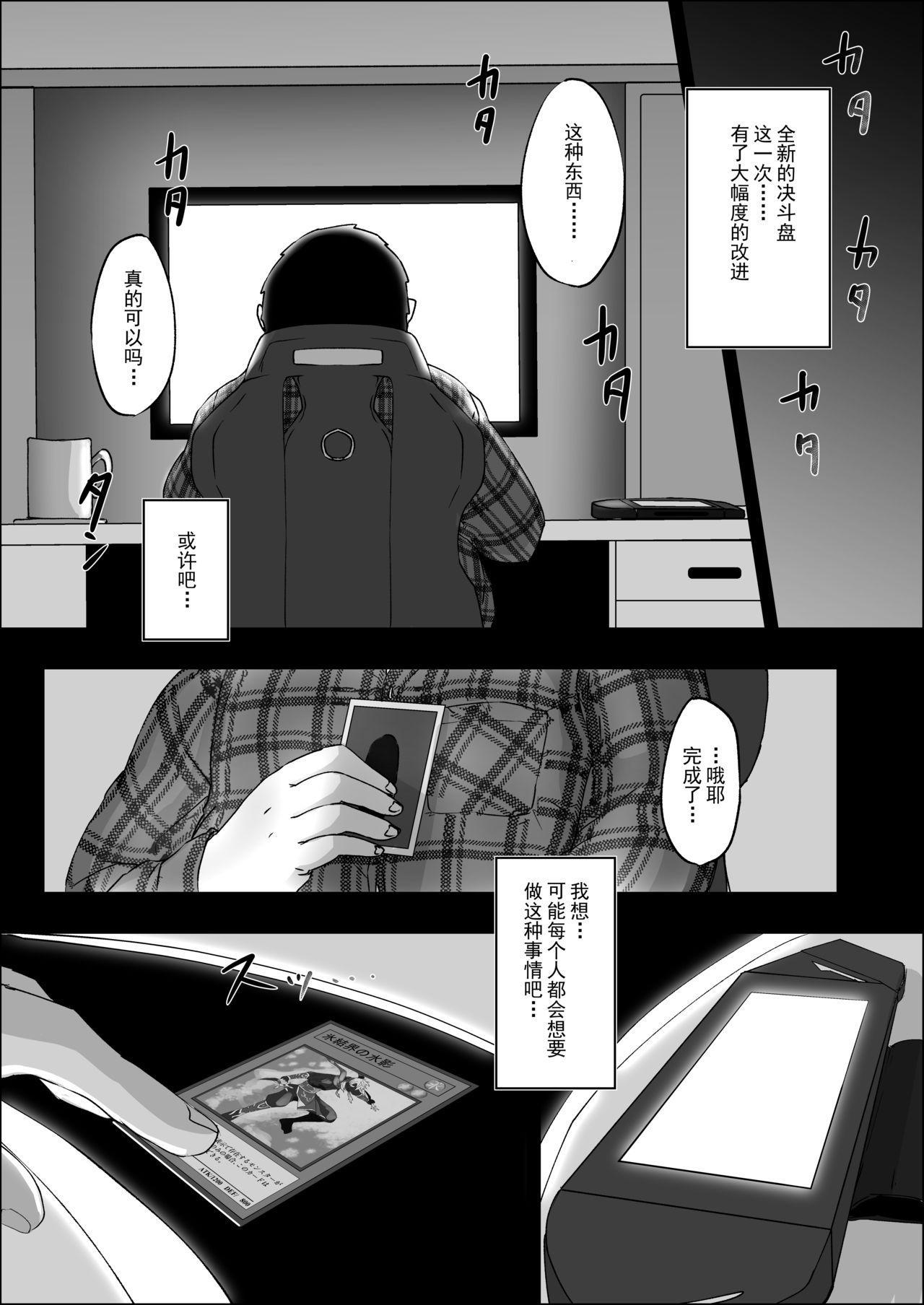 Shitsuryou o Motta Solid Vision, Saikou kayo 2