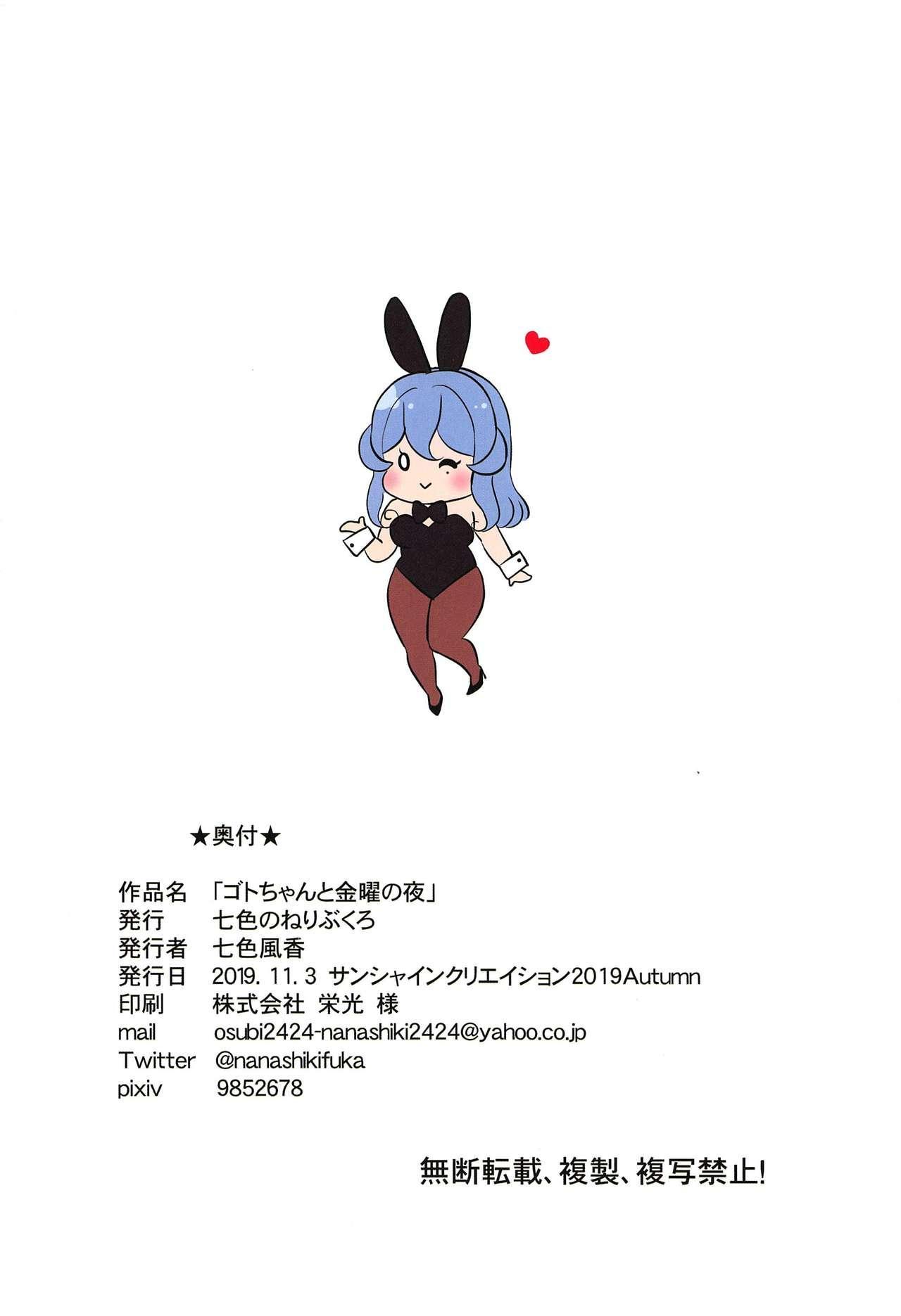 Got-chan to Kinyou no Yoru 16