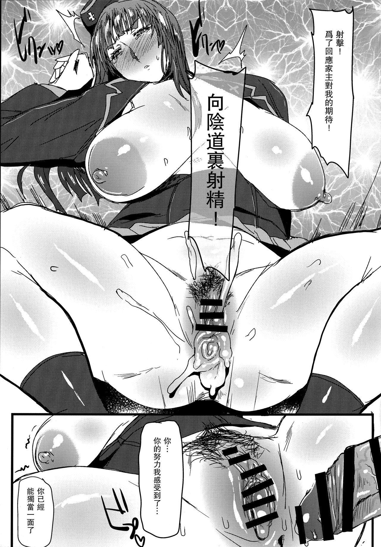 Nishizumi-ryuu Kodanejiru Senbetsu Tanetsukedou 13