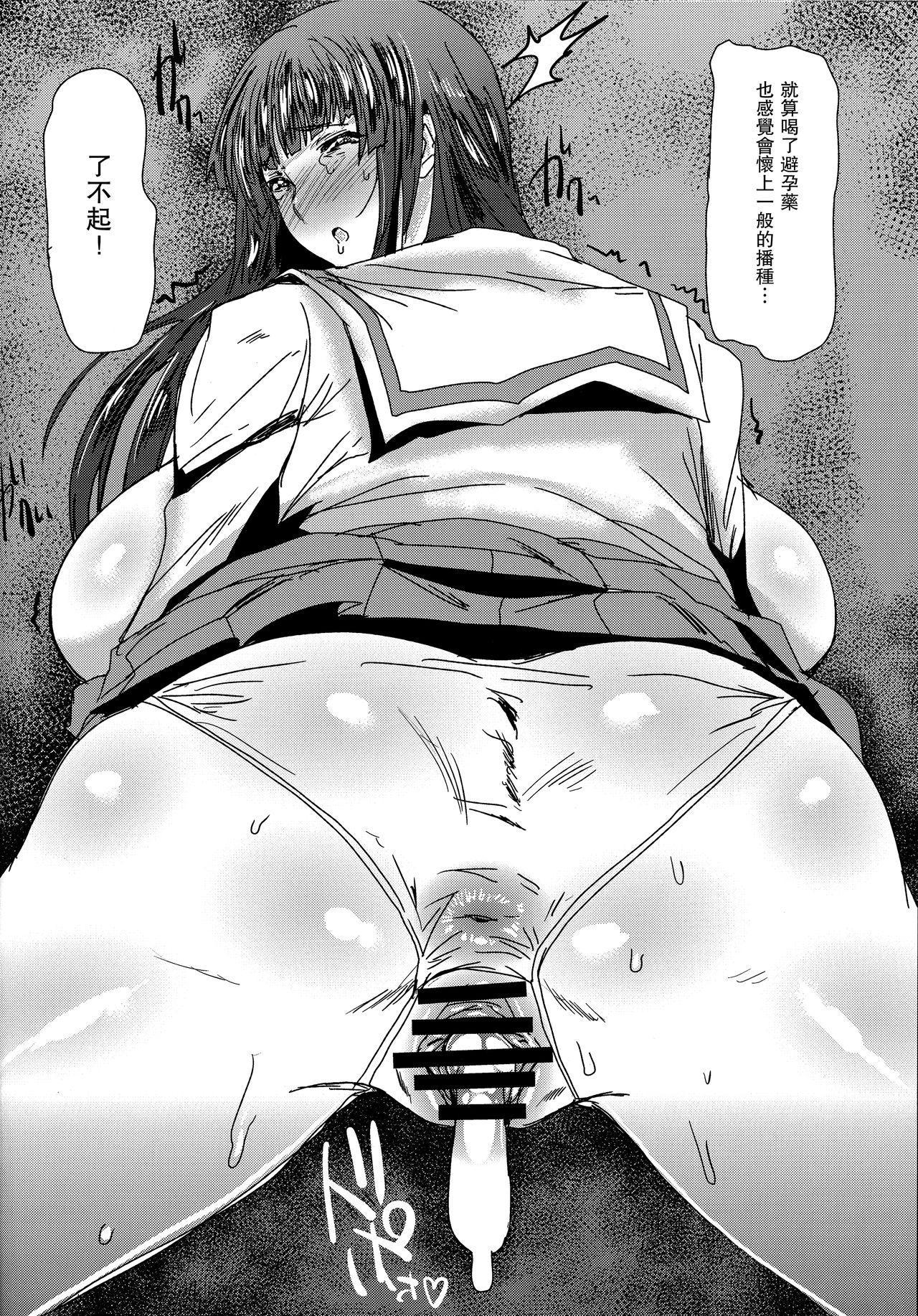 Nishizumi-ryuu Kodanejiru Senbetsu Tanetsukedou 16