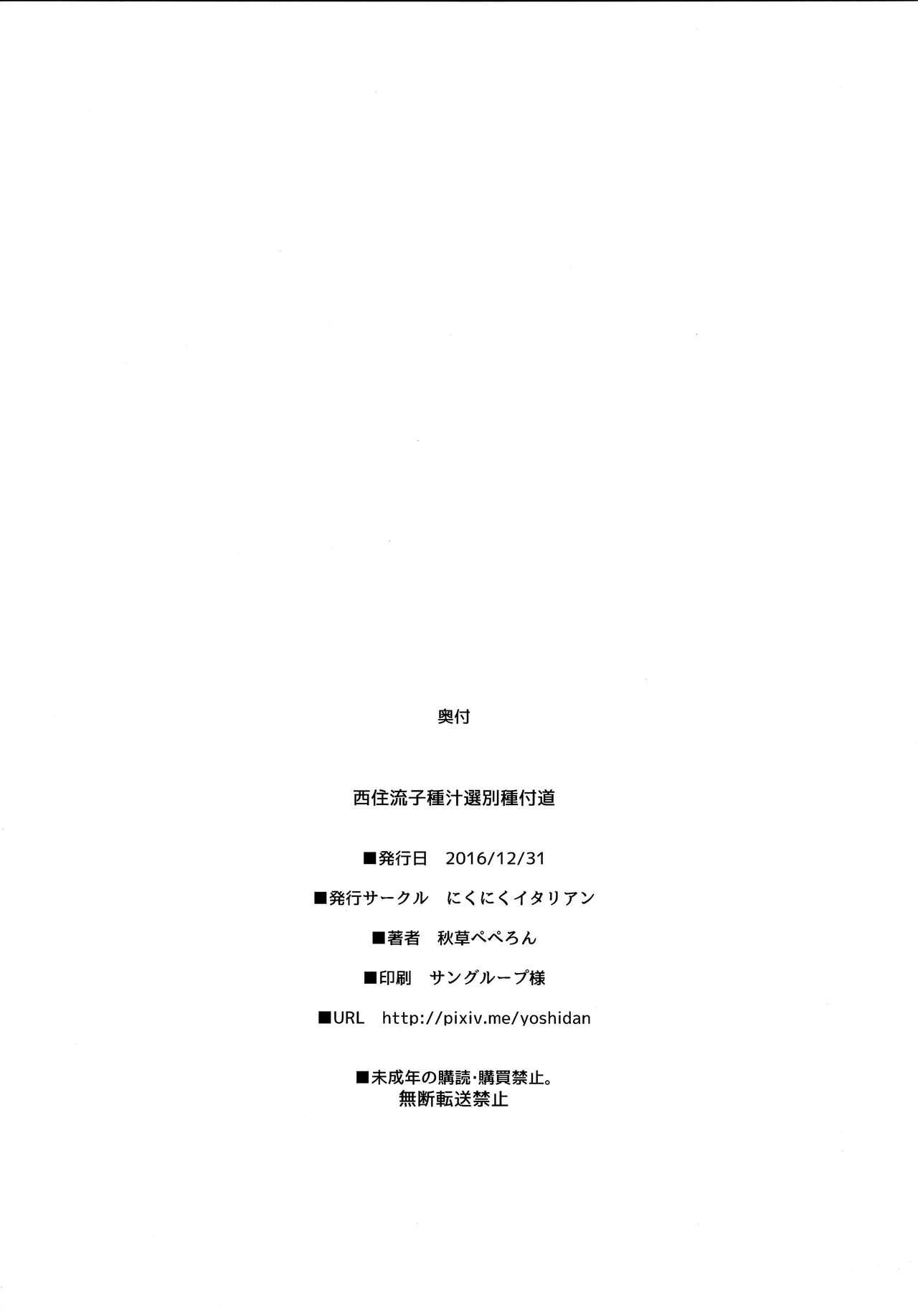 Nishizumi-ryuu Kodanejiru Senbetsu Tanetsukedou 20