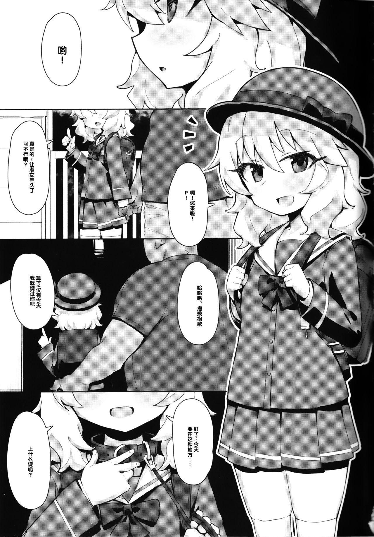 MOMOKA chan to Saimin XX 21