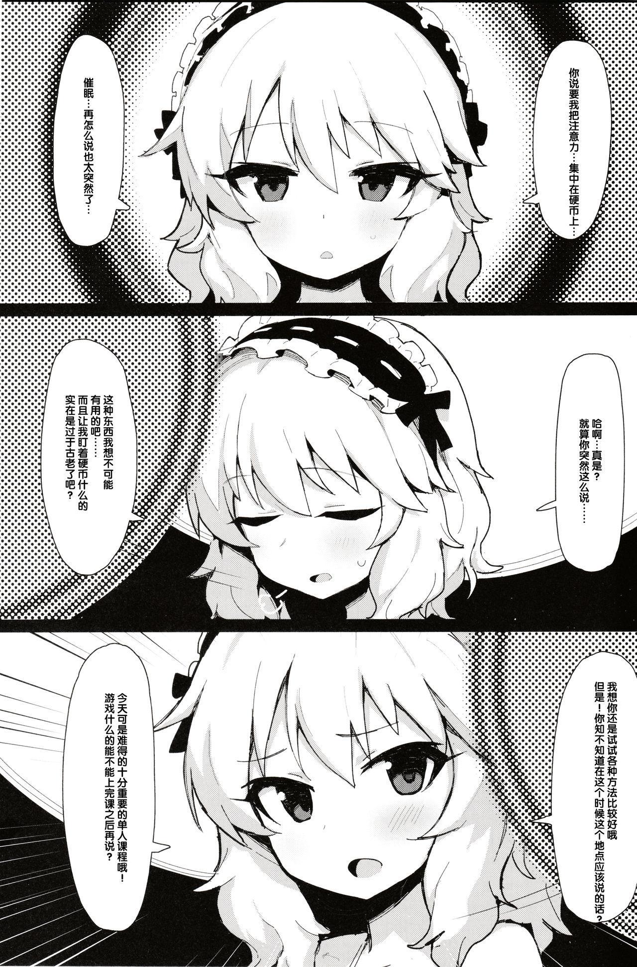 MOMOKA chan to Saimin XX 2