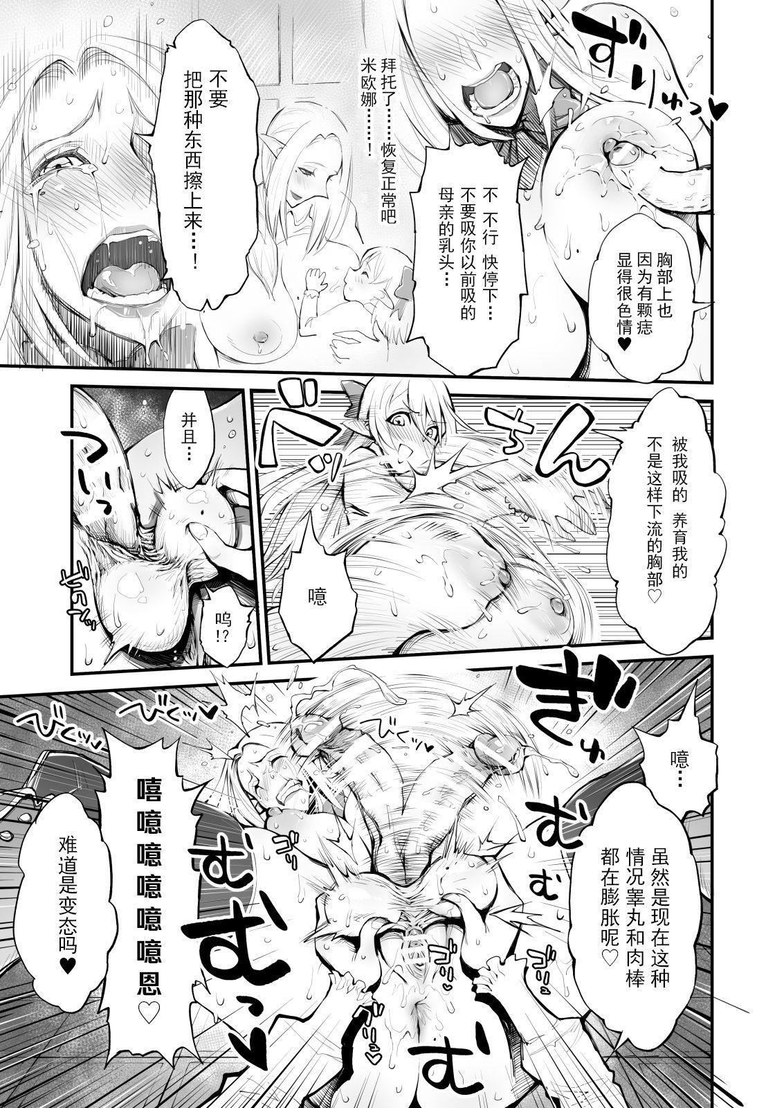 Saimin! Futanari! Kinshin Soukan Shokushu Zeme!! 15