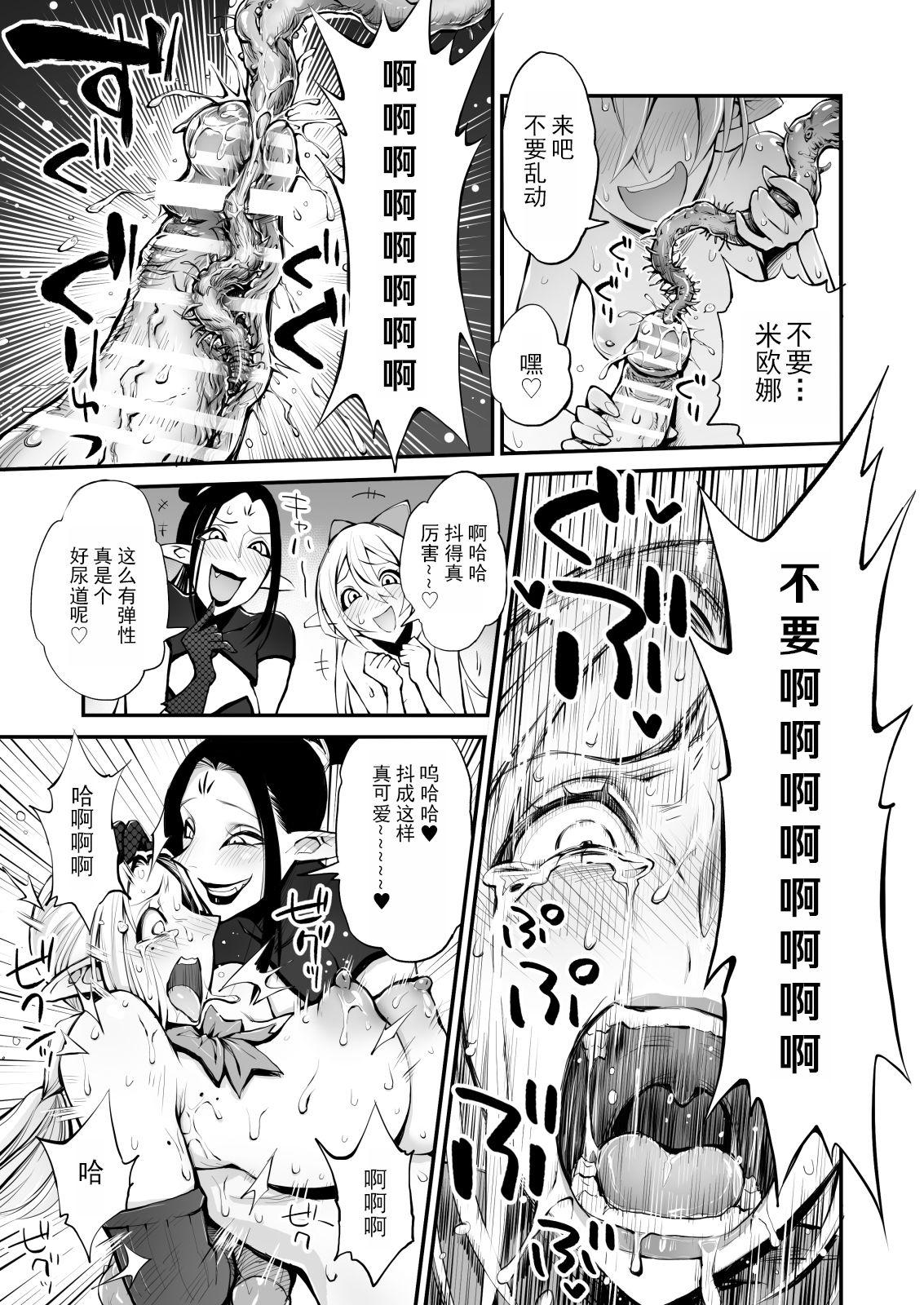 Saimin! Futanari! Kinshin Soukan Shokushu Zeme!! 27