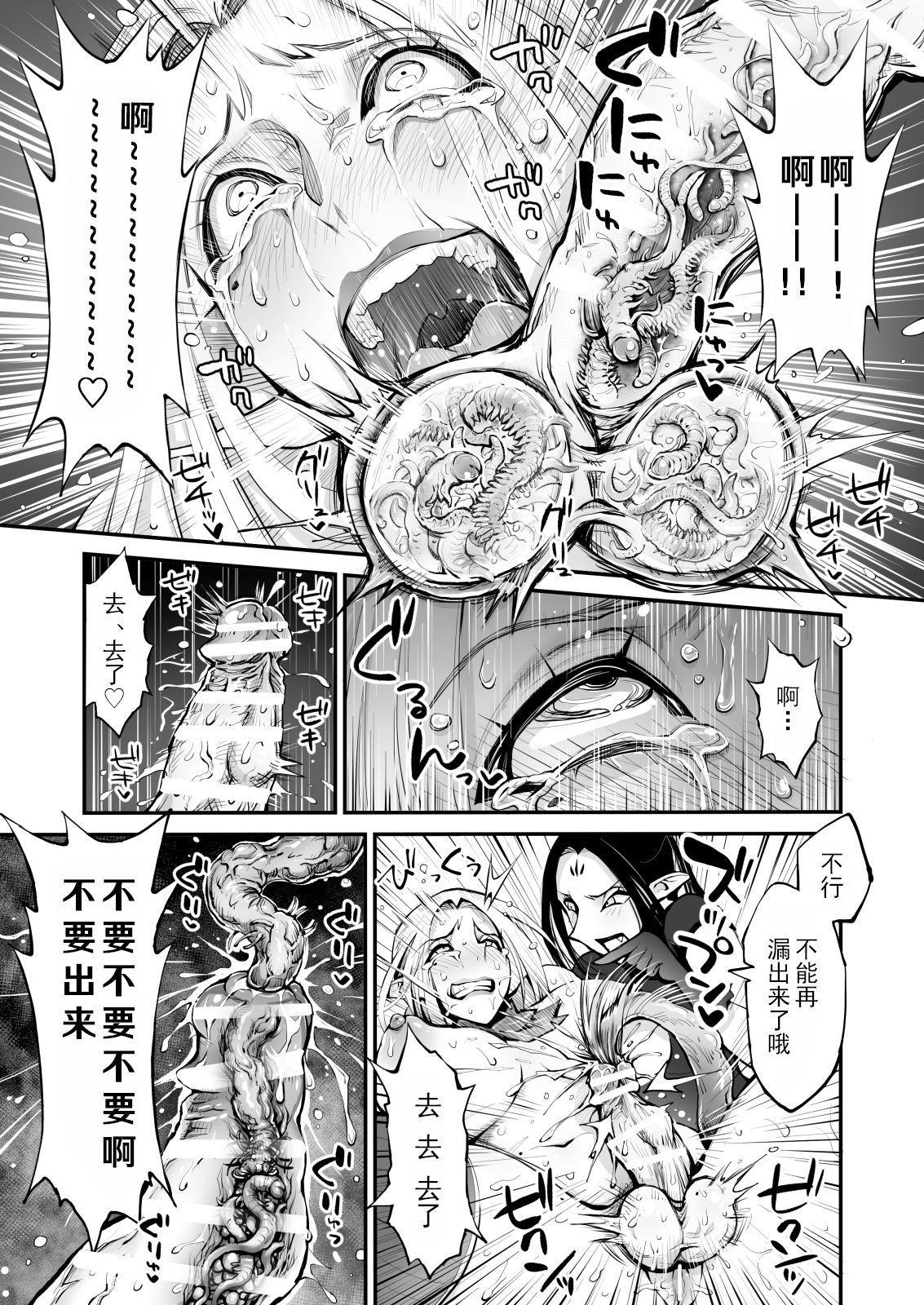 Saimin! Futanari! Kinshin Soukan Shokushu Zeme!! 29