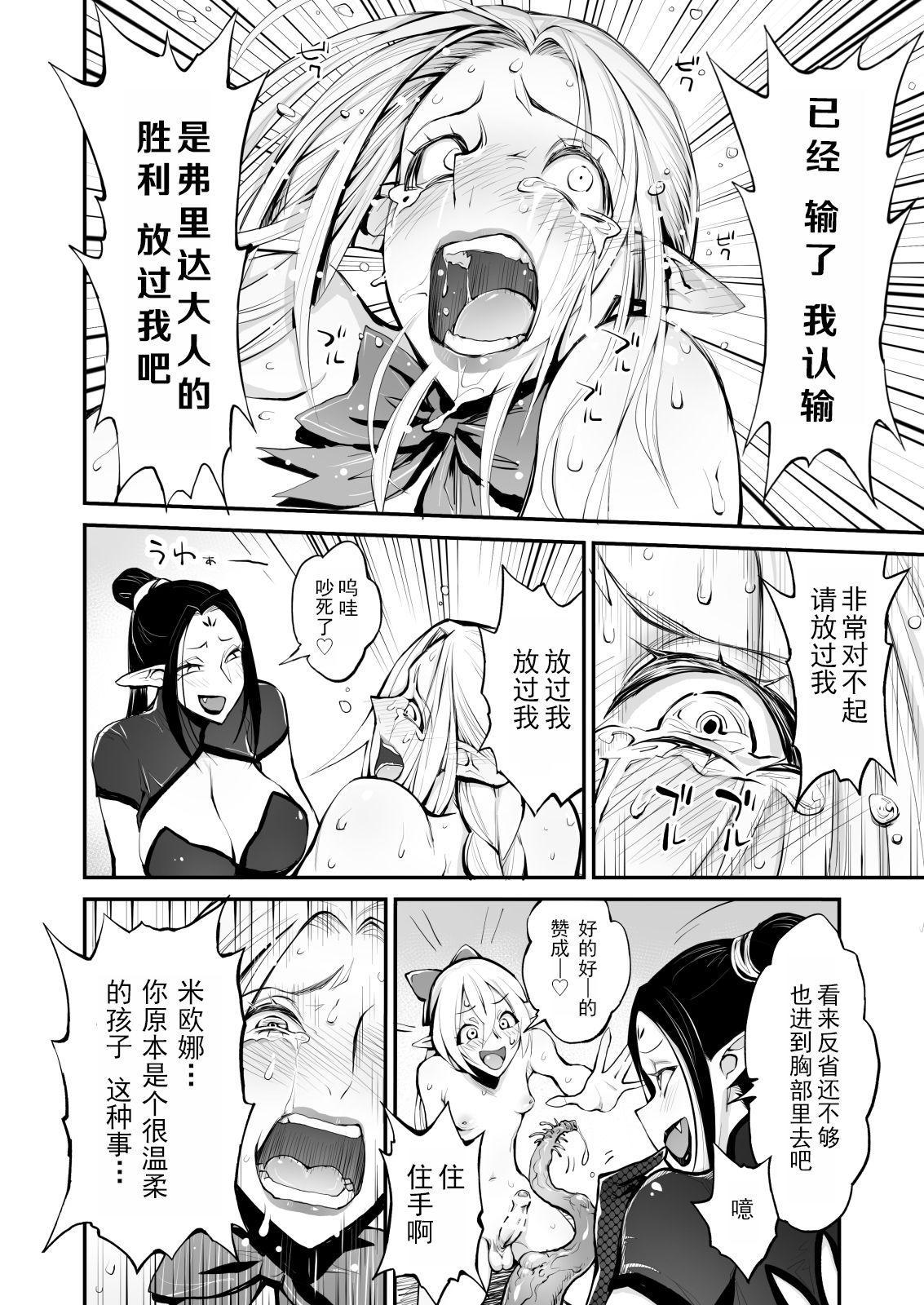 Saimin! Futanari! Kinshin Soukan Shokushu Zeme!! 30