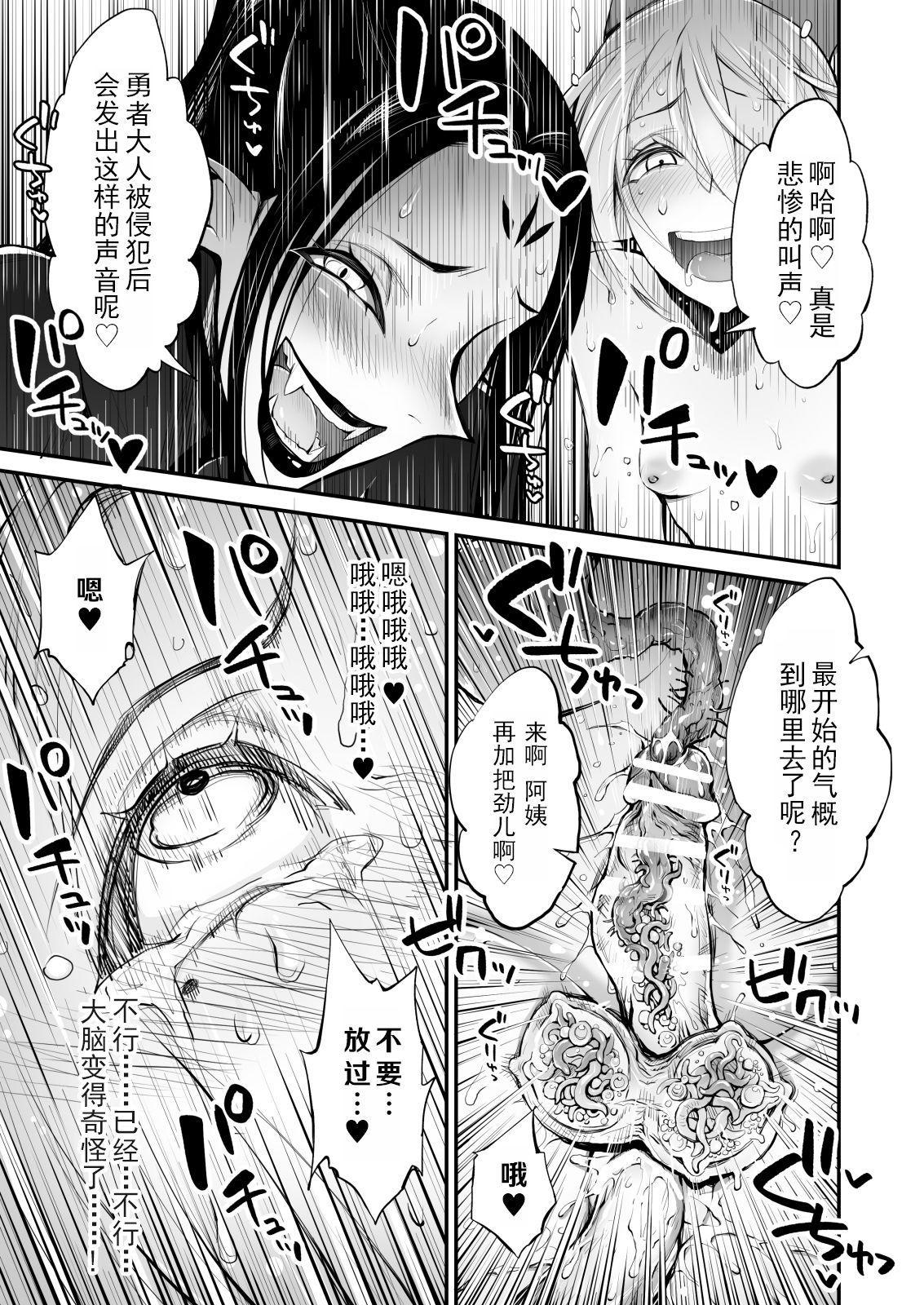 Saimin! Futanari! Kinshin Soukan Shokushu Zeme!! 33