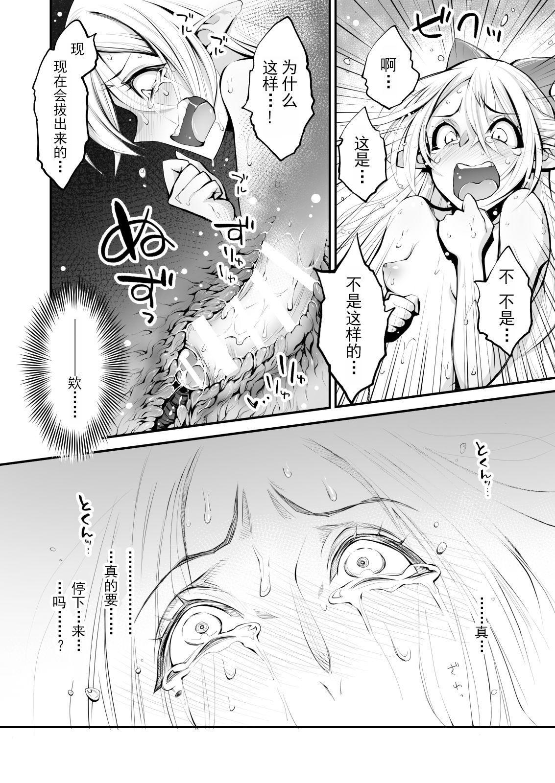 Saimin! Futanari! Kinshin Soukan Shokushu Zeme!! 38