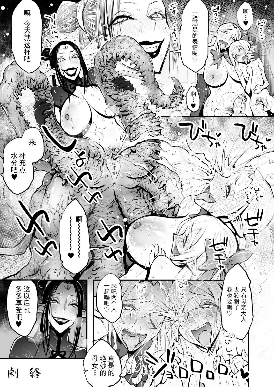 Saimin! Futanari! Kinshin Soukan Shokushu Zeme!! 57