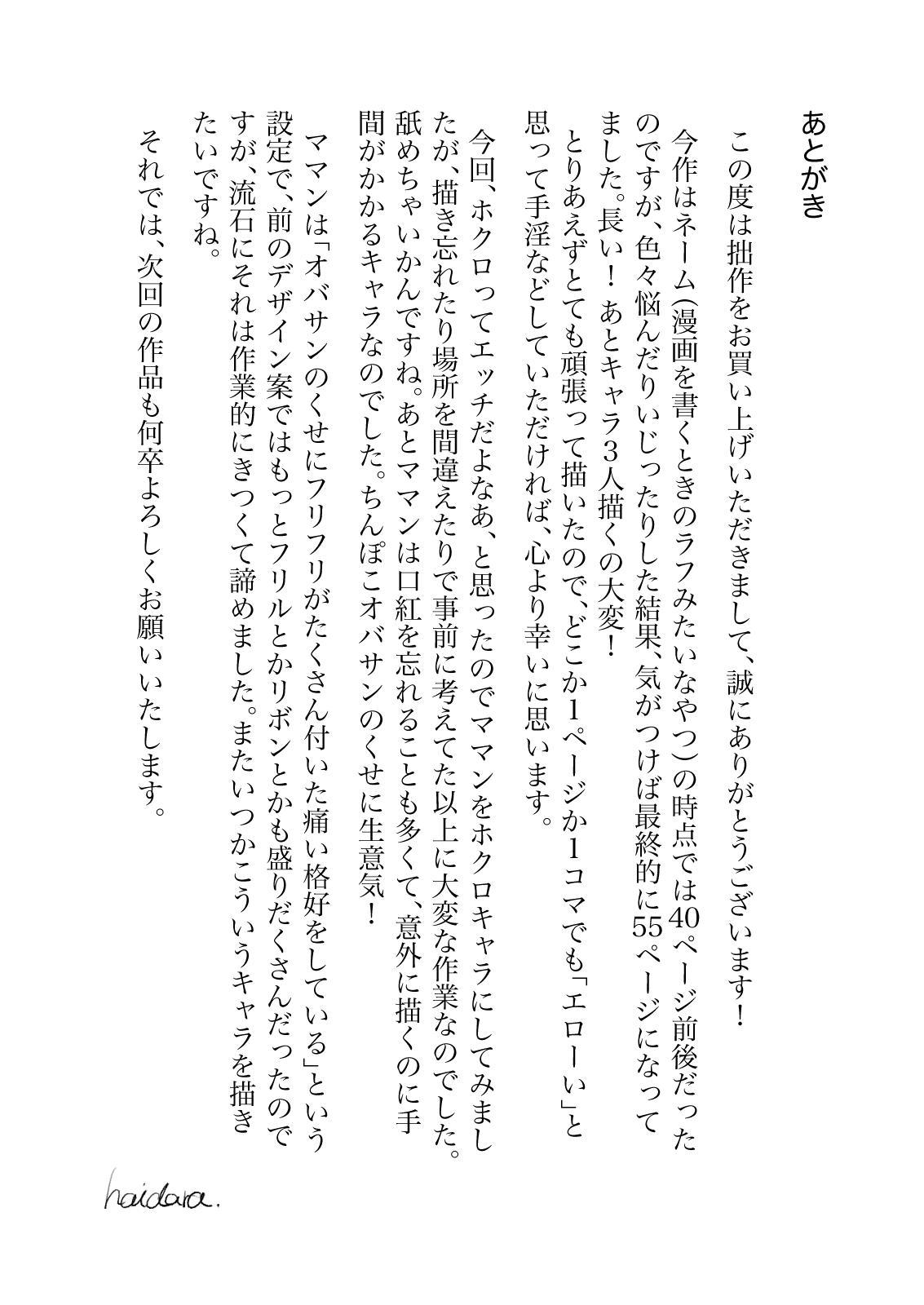 Saimin! Futanari! Kinshin Soukan Shokushu Zeme!! 58