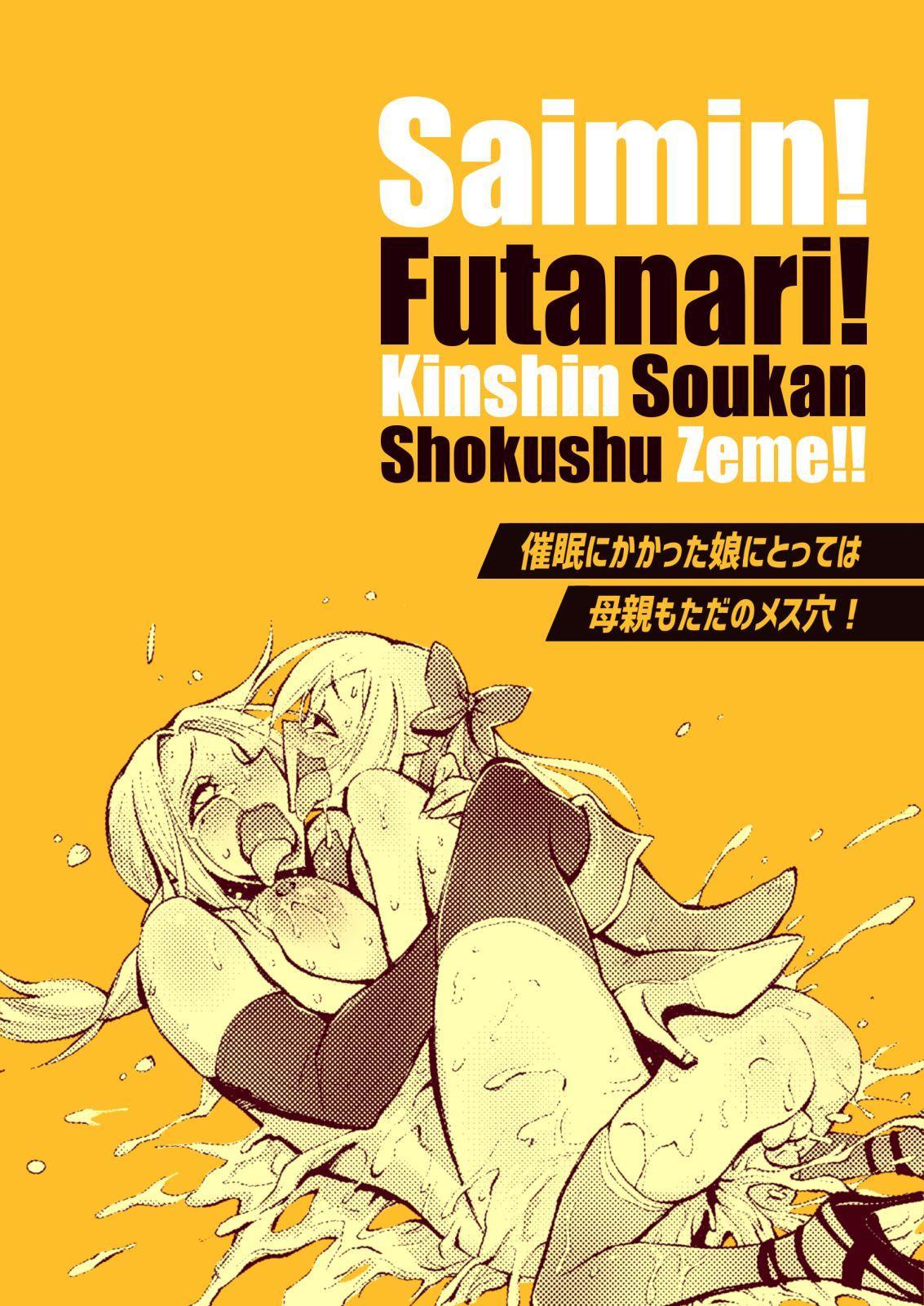 Saimin! Futanari! Kinshin Soukan Shokushu Zeme!! 60