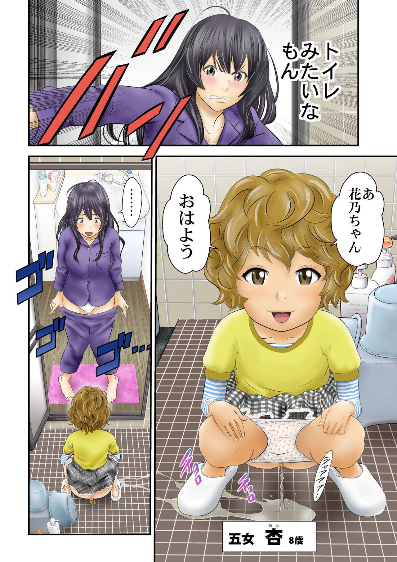 [GOLD DUST (Tange Suzuki)] Ichigotani-ka no Onna-tachi - ICHIGOTANI family girls [Digital] 5
