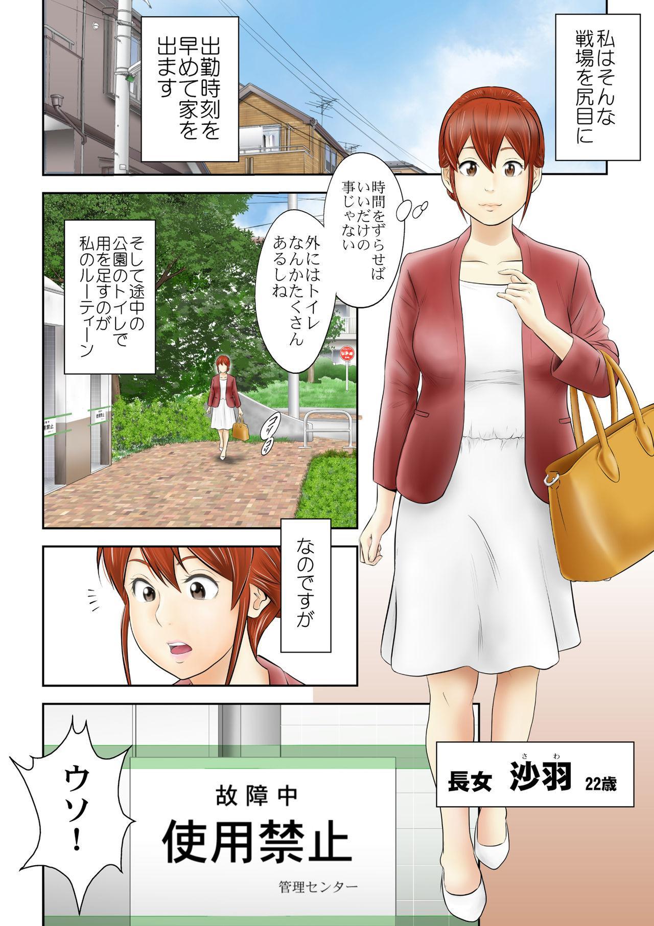 [GOLD DUST (Tange Suzuki)] Ichigotani-ka no Onna-tachi - ICHIGOTANI family girls [Digital] 7