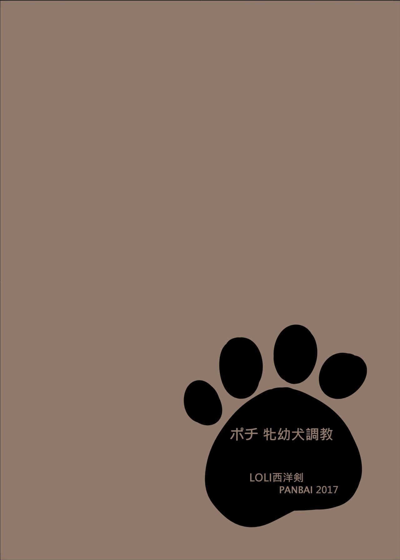 Pochi Mesuyouken Choukyou 27