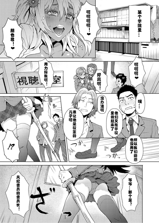 Joshi Kousei Fuuki Kai! - A School Committee for Discipline Ch. 1 0