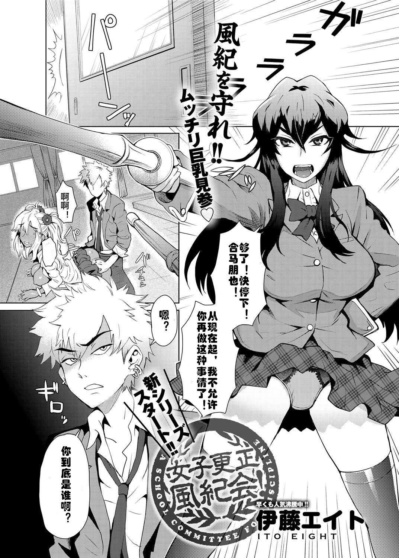 Joshi Kousei Fuuki Kai! - A School Committee for Discipline Ch. 1 1