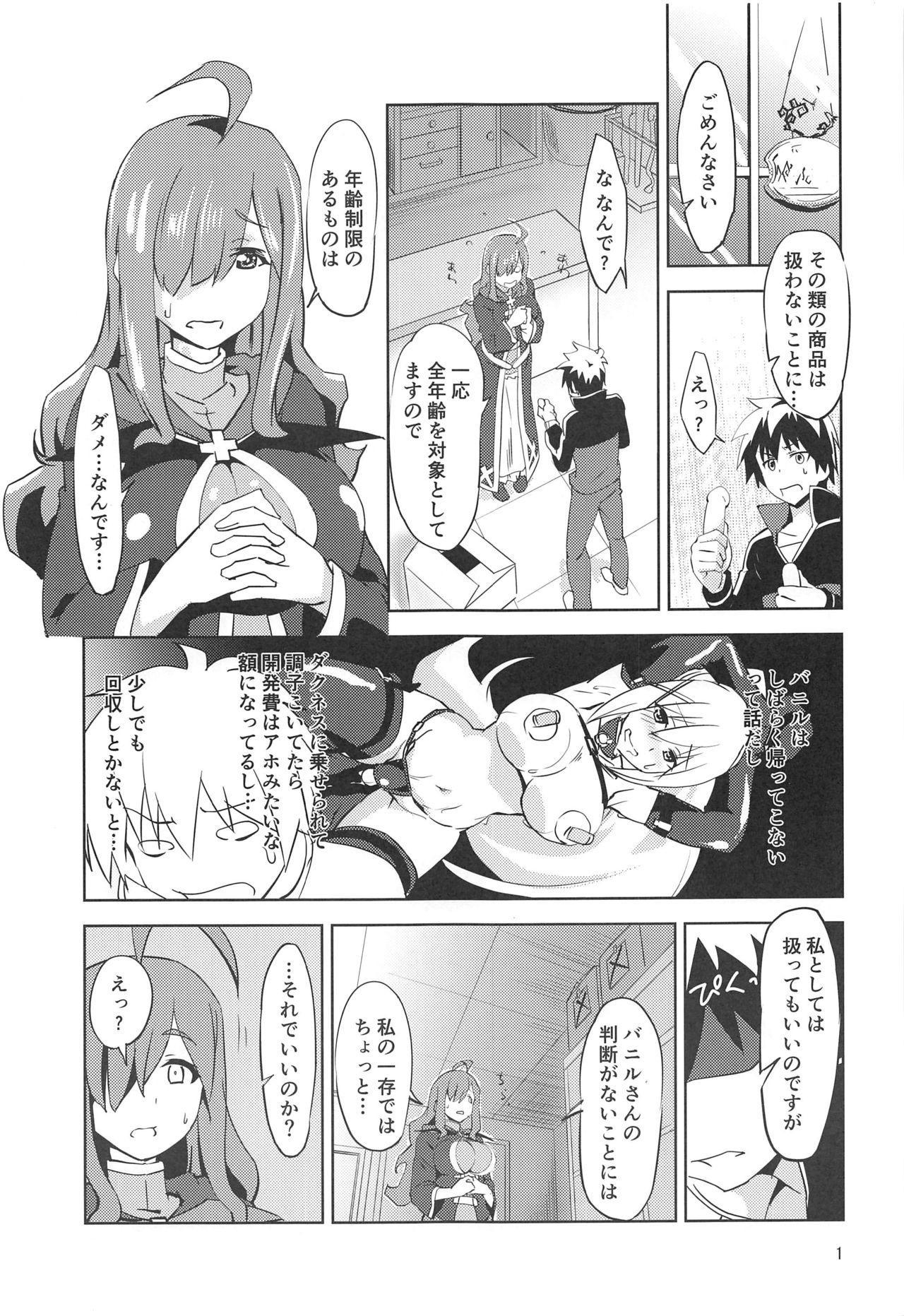 Binbou Tenshu ni Setsumei o! 1