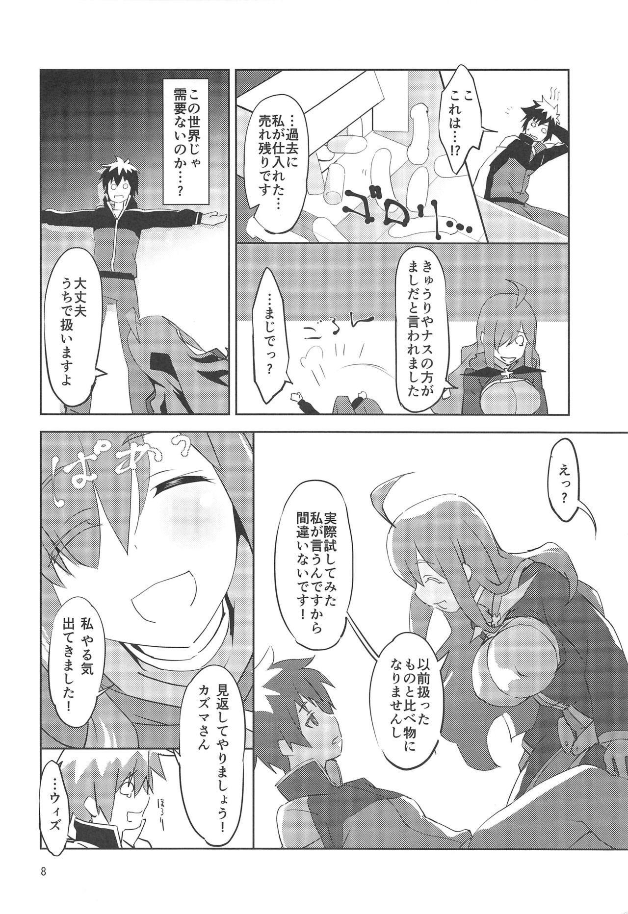 Binbou Tenshu ni Setsumei o! 8