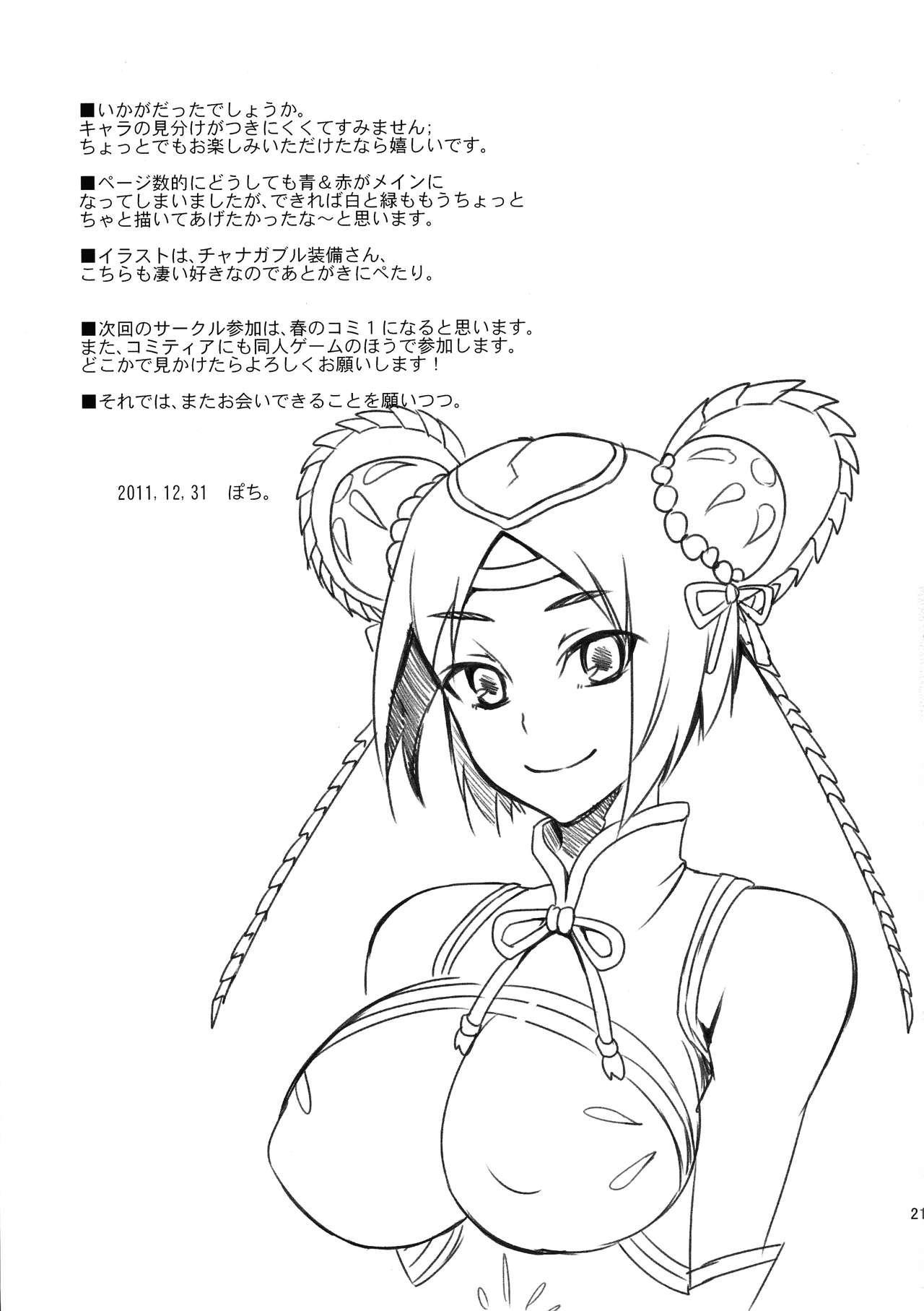 Shuryou Shoujo. 9 20