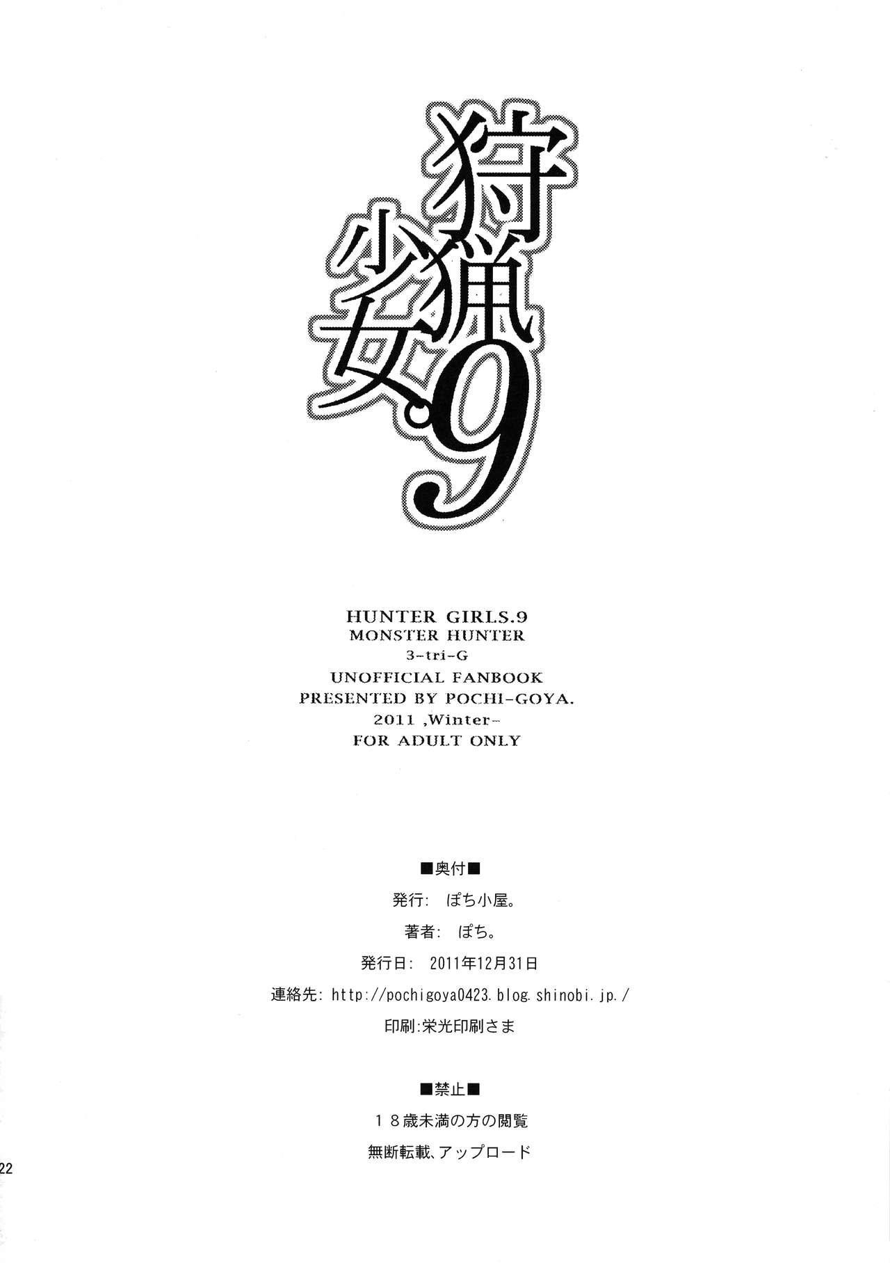 Shuryou Shoujo. 9 21