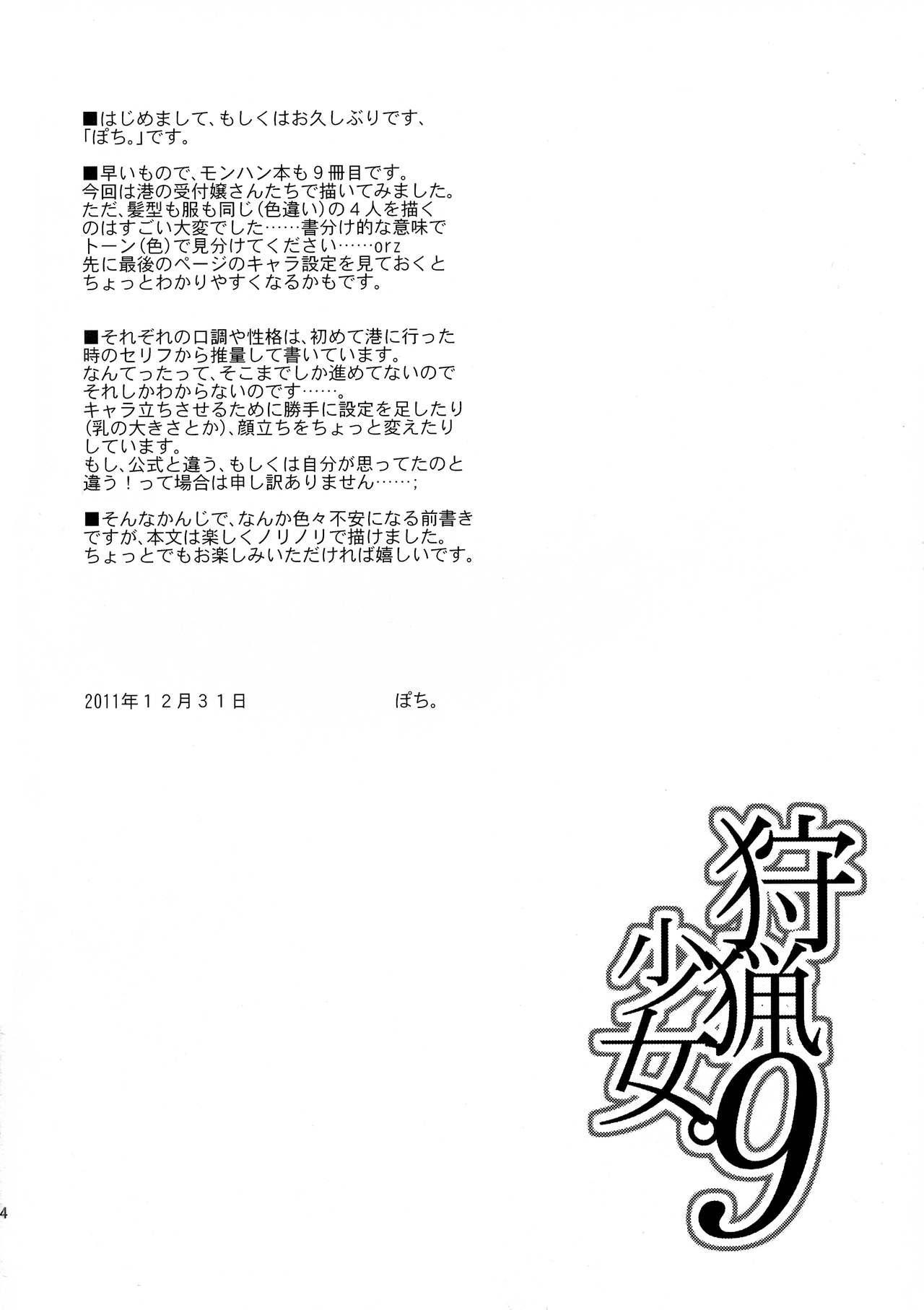 Shuryou Shoujo. 9 3