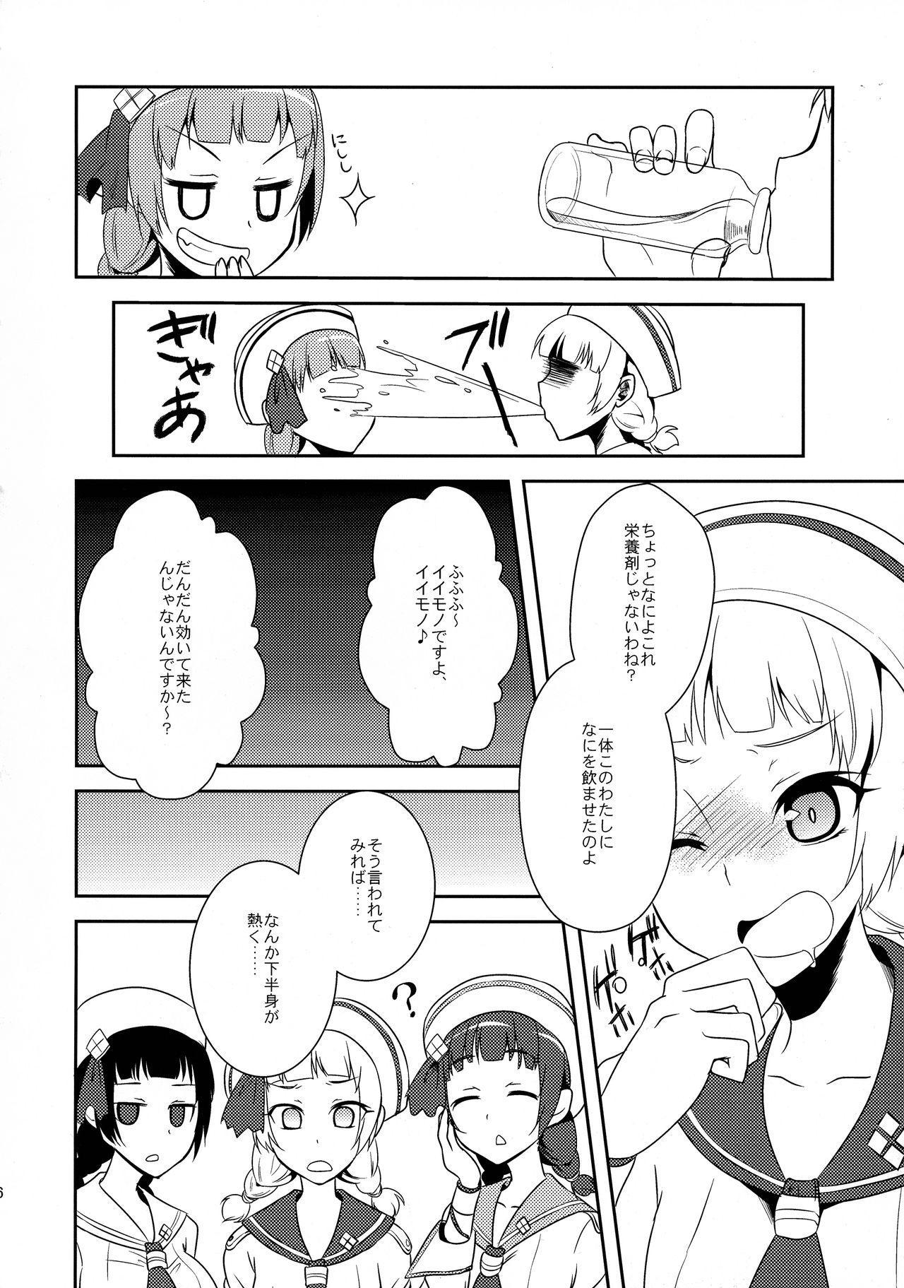 Shuryou Shoujo. 9 5