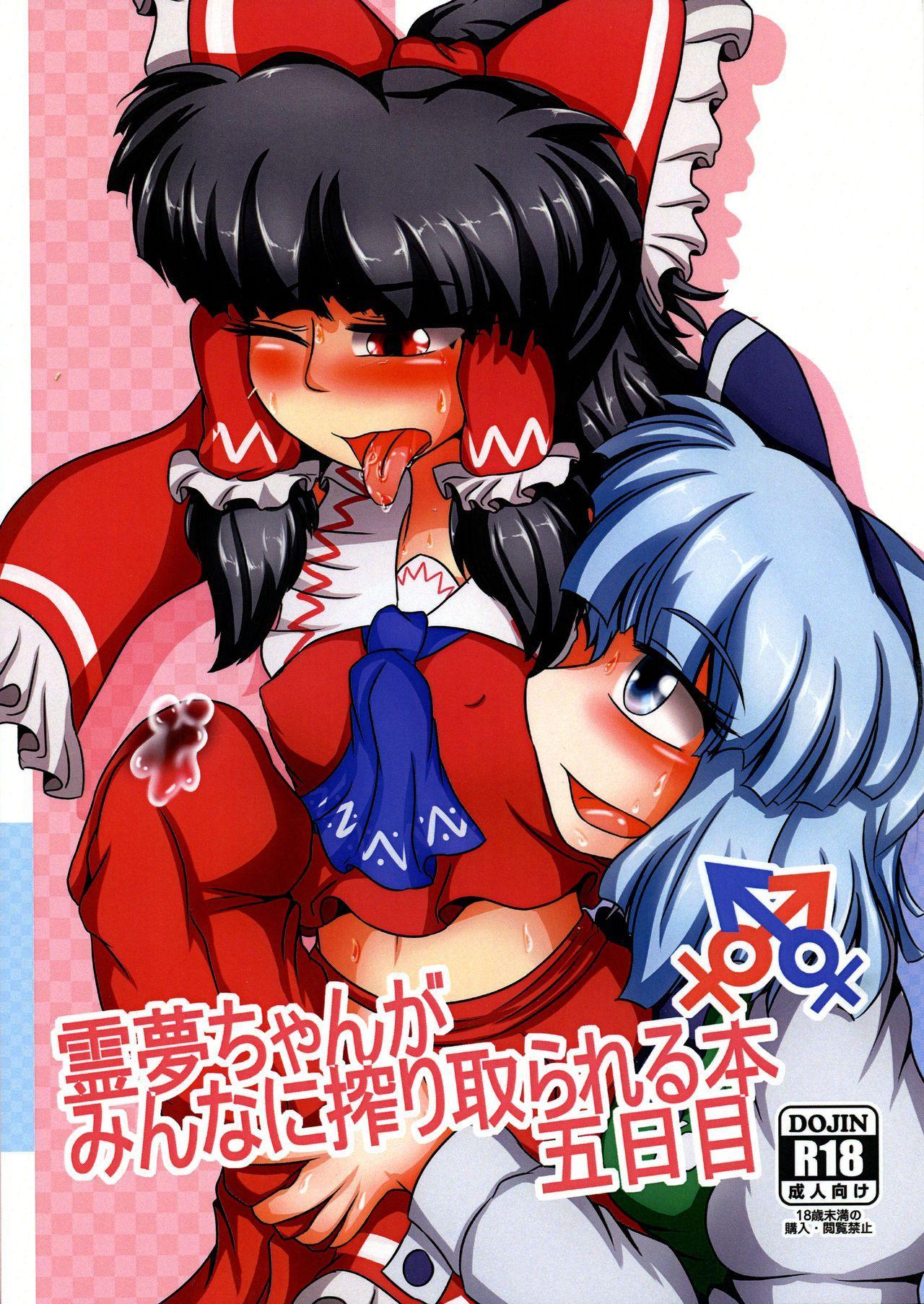 Reimu-chan ga Minna ni Shiboritorareru Hon Itsukame 0