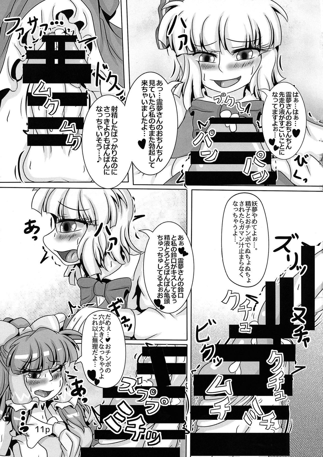 Reimu-chan ga Minna ni Shiboritorareru Hon Itsukame 12