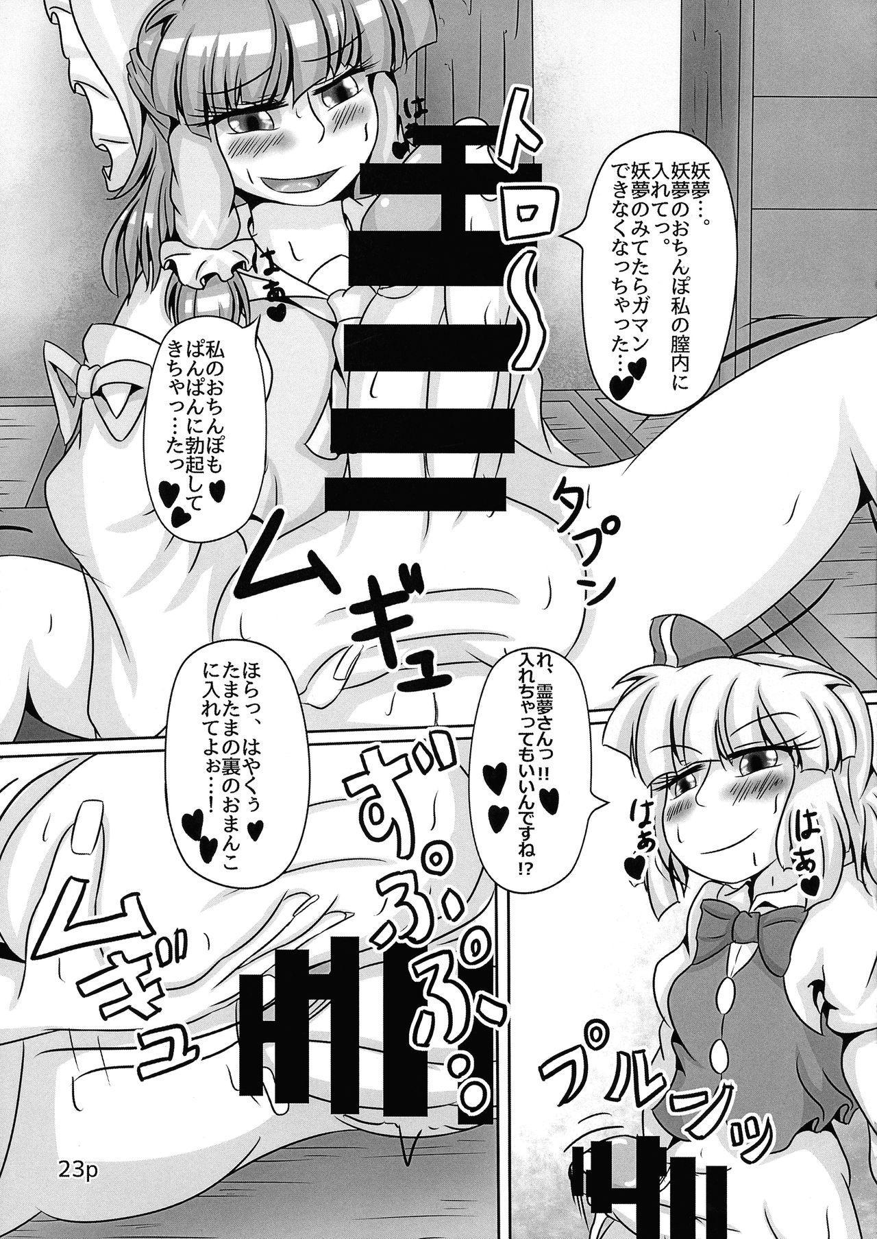 Reimu-chan ga Minna ni Shiboritorareru Hon Itsukame 24