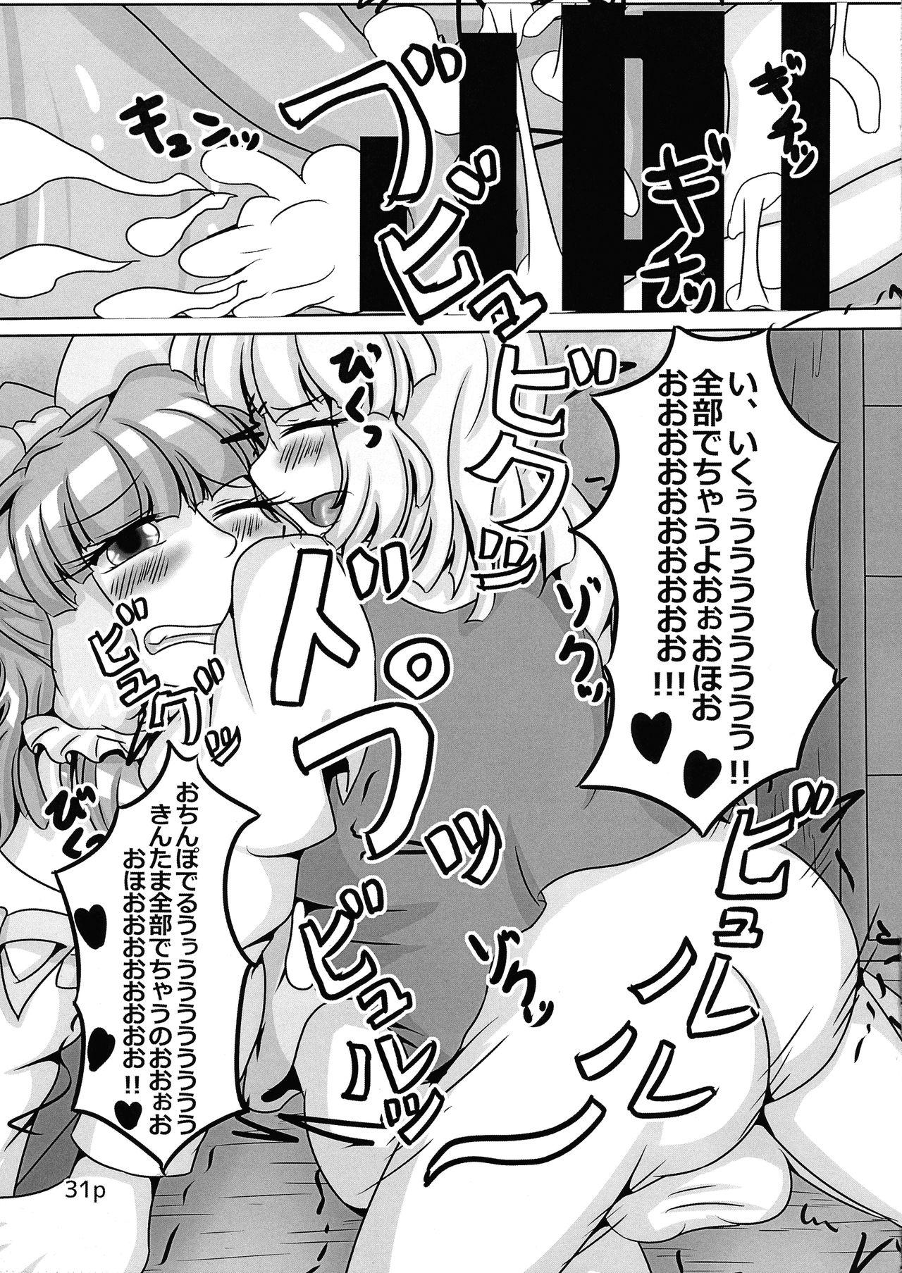 Reimu-chan ga Minna ni Shiboritorareru Hon Itsukame 32