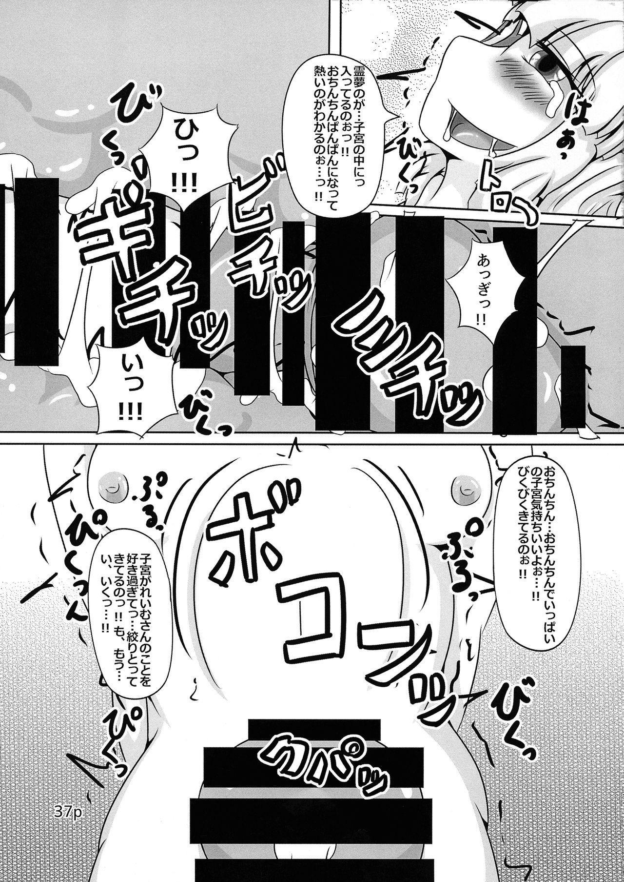 Reimu-chan ga Minna ni Shiboritorareru Hon Itsukame 38