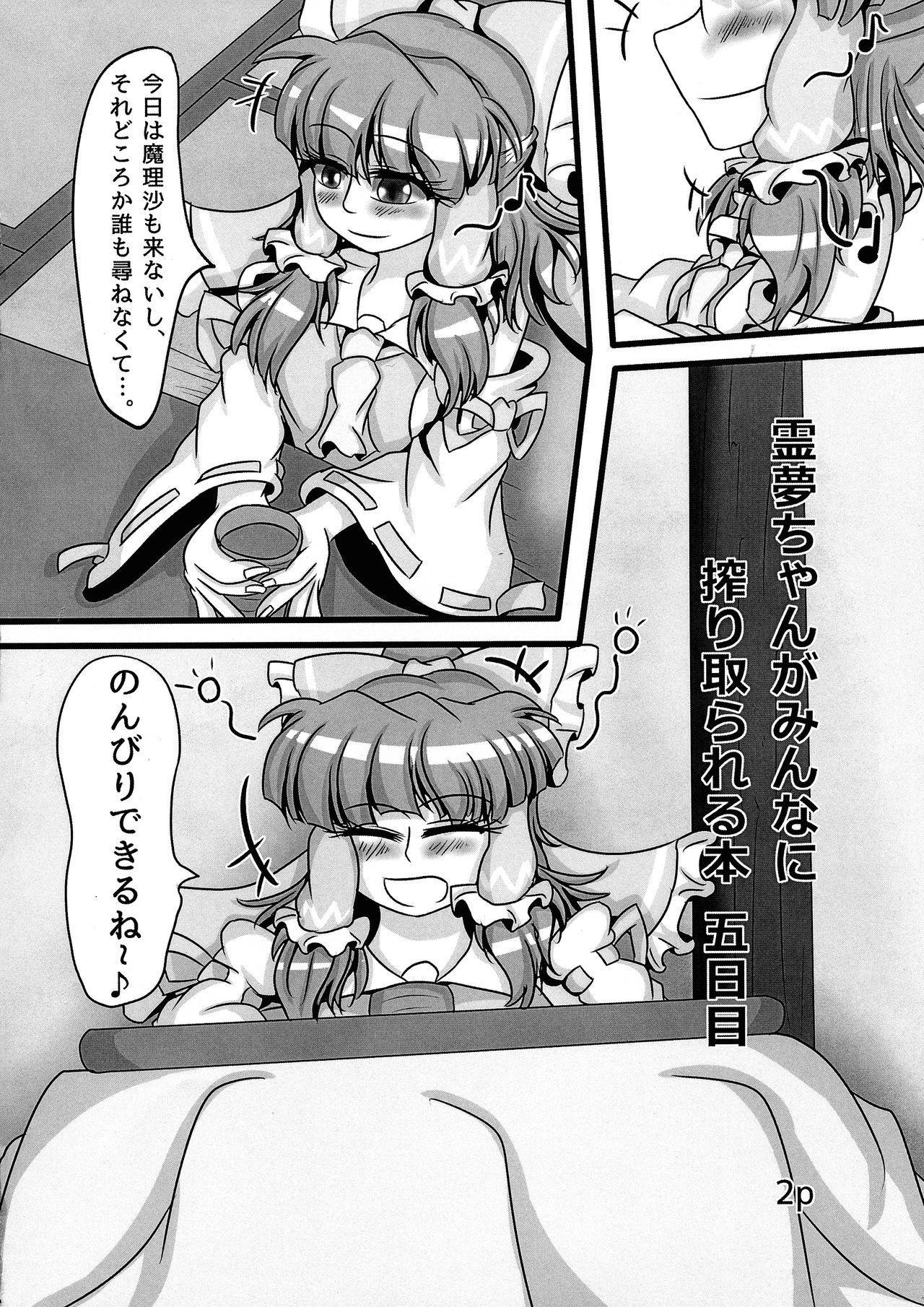 Reimu-chan ga Minna ni Shiboritorareru Hon Itsukame 3