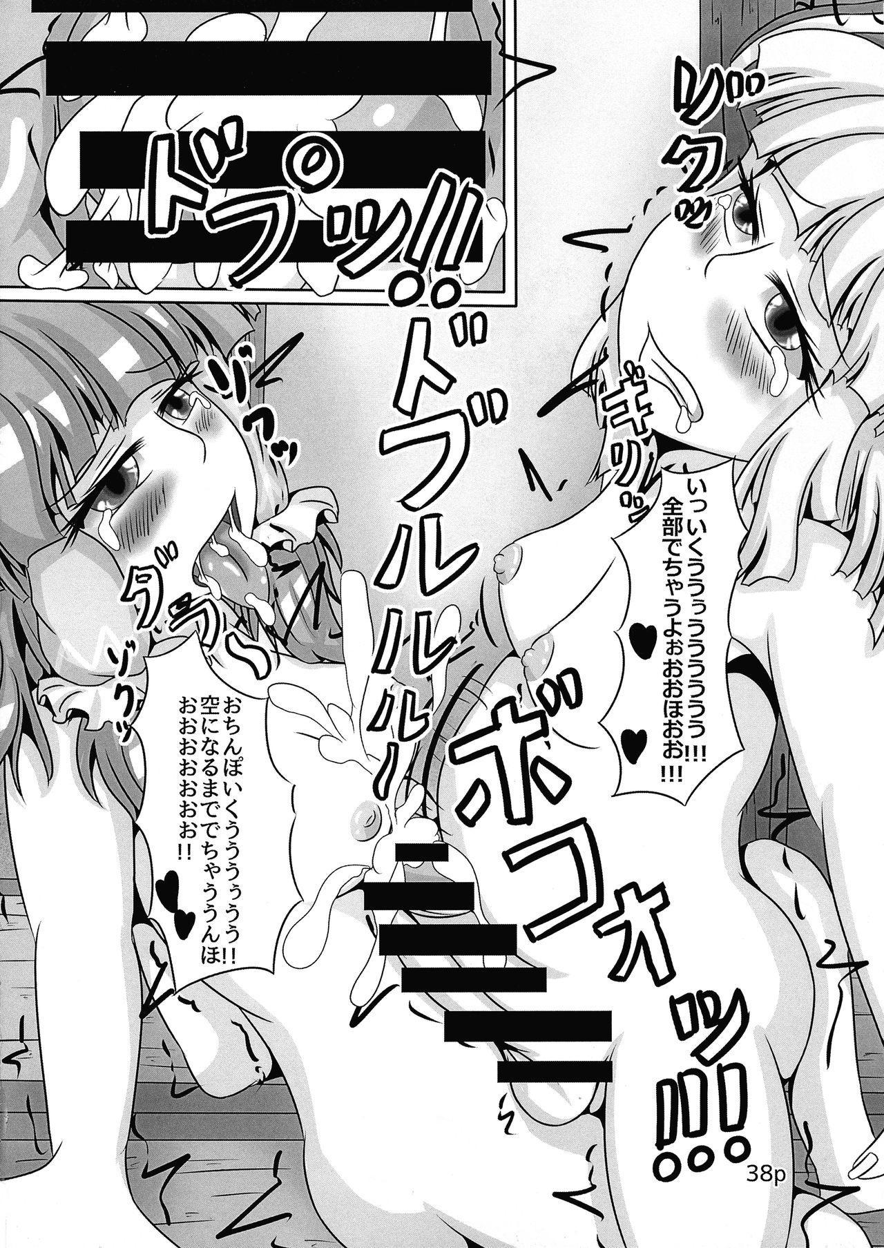 Reimu-chan ga Minna ni Shiboritorareru Hon Itsukame 39