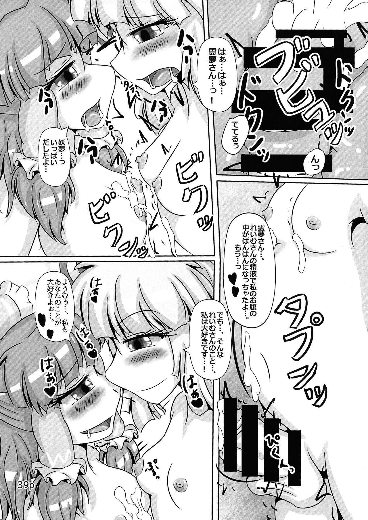 Reimu-chan ga Minna ni Shiboritorareru Hon Itsukame 40