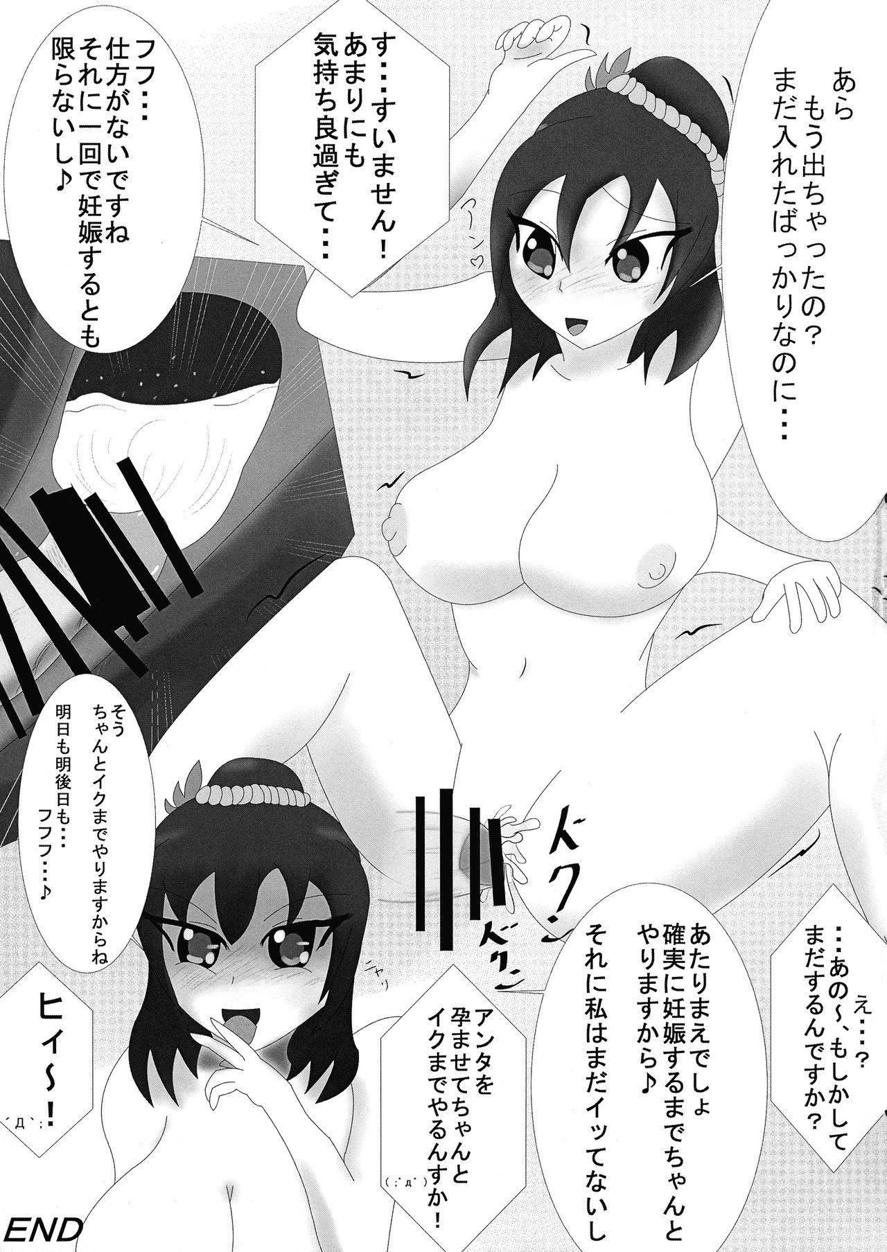 Reimu-chan ga Minna ni Shiboritorareru Hon Itsukame 50