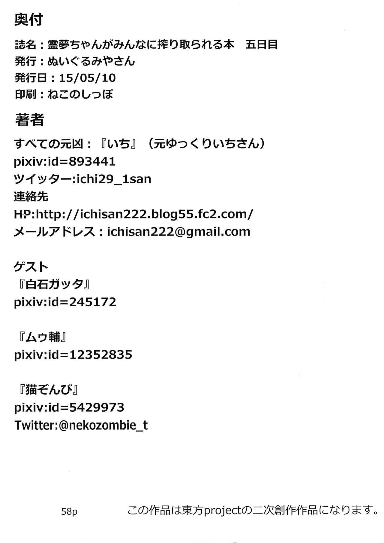 Reimu-chan ga Minna ni Shiboritorareru Hon Itsukame 59
