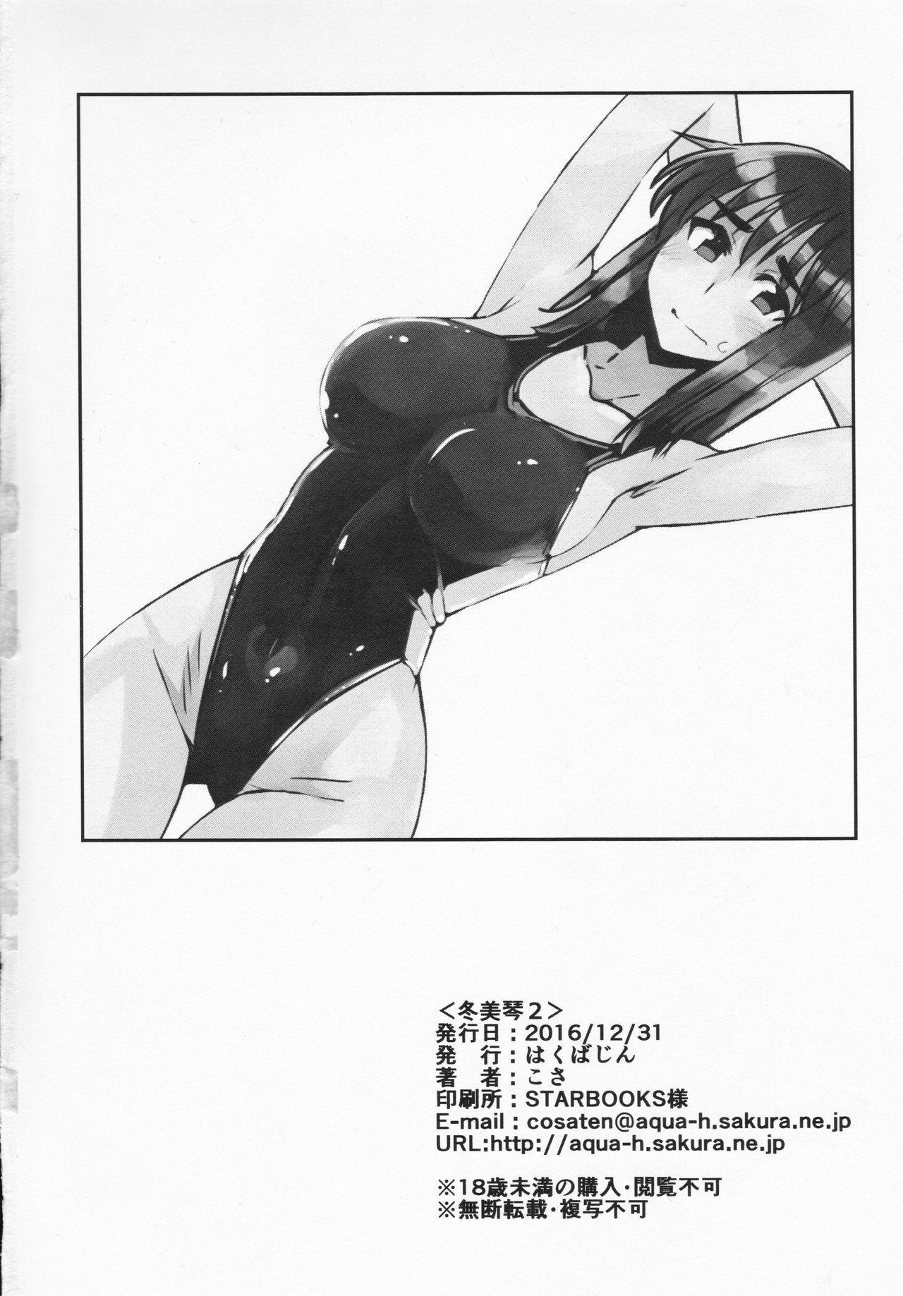 Fuyumiko 2 16