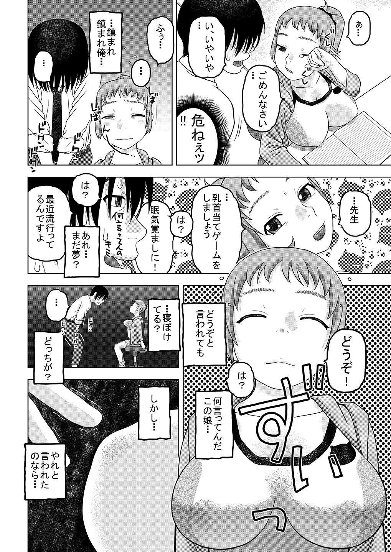 Fumina to Oppai Nemukezamashi 10