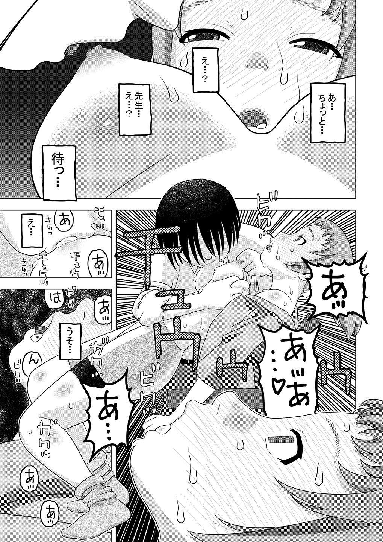 Fumina to Oppai Nemukezamashi 15
